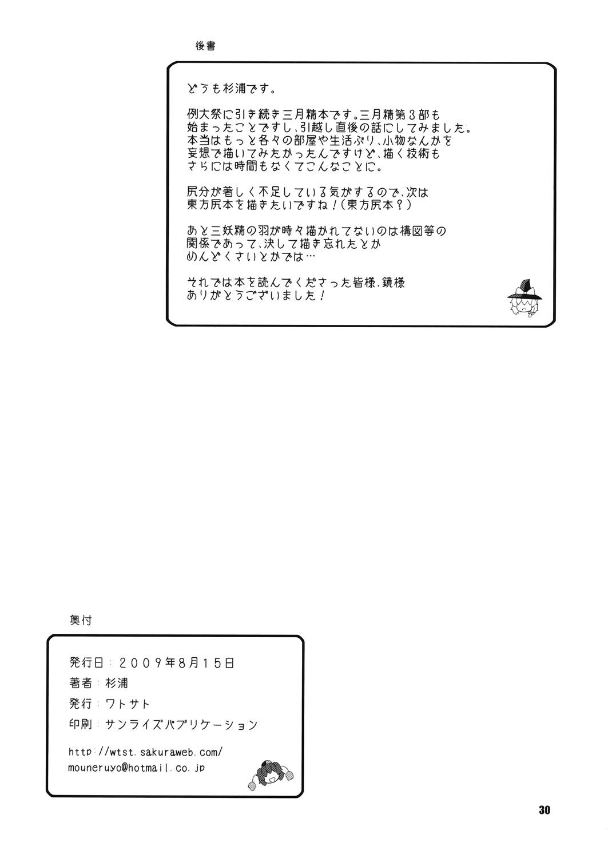 Hiruzaki Tsukimisou 28