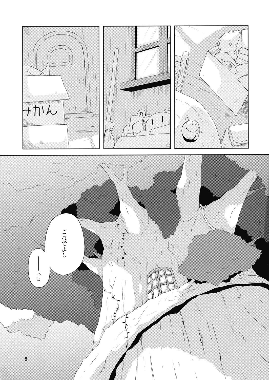 Hiruzaki Tsukimisou 3