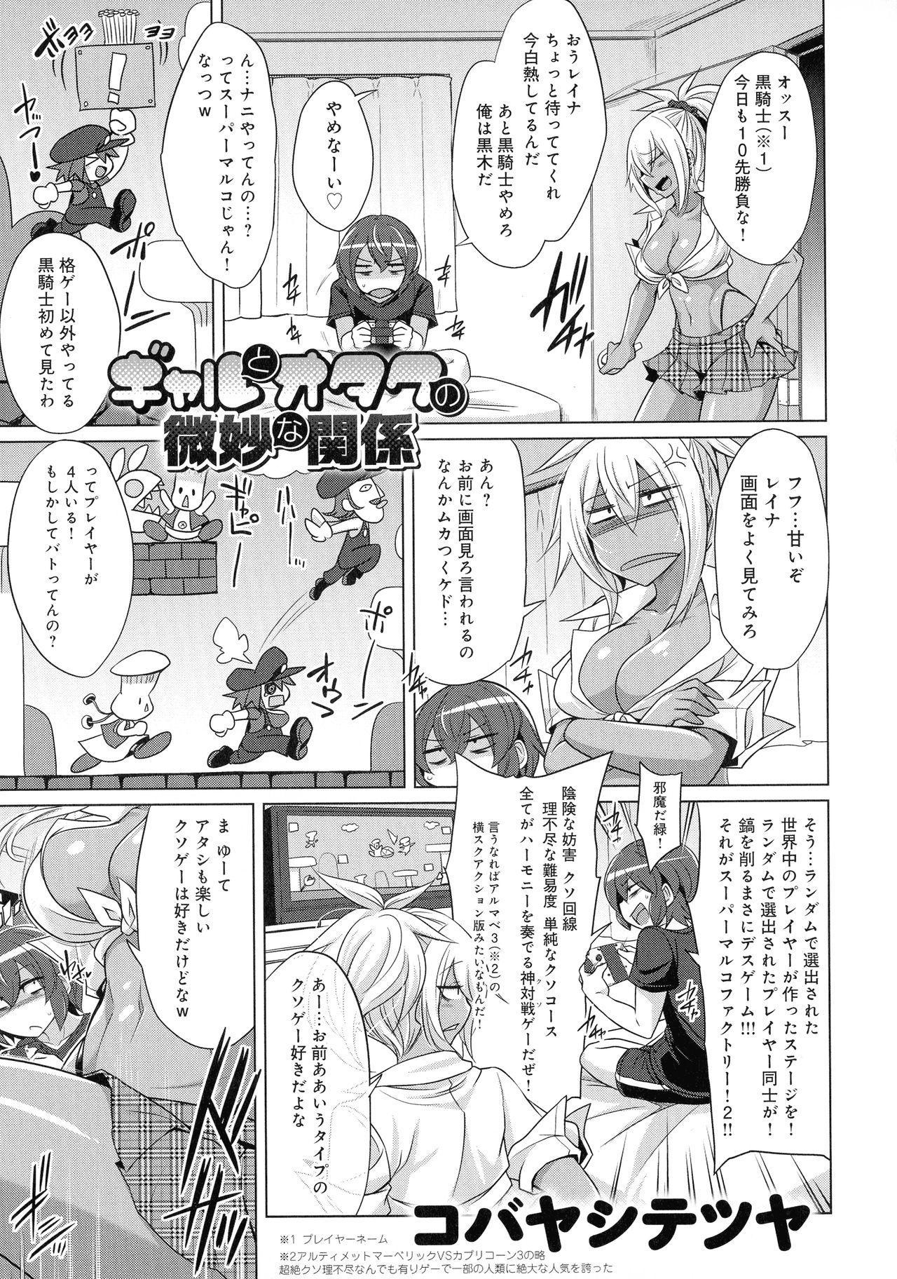 Mesudachi Anthology 114