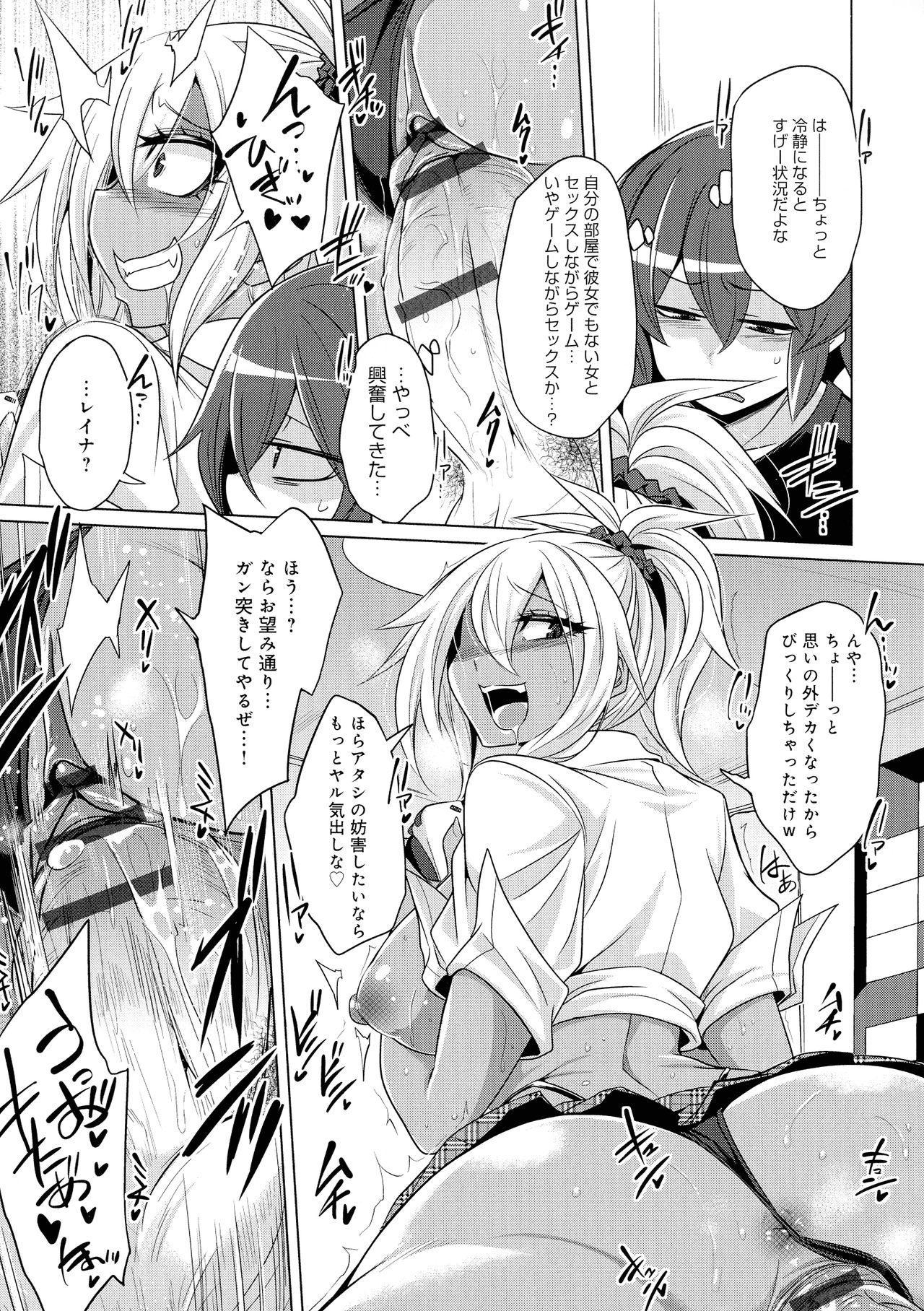 Mesudachi Anthology 124