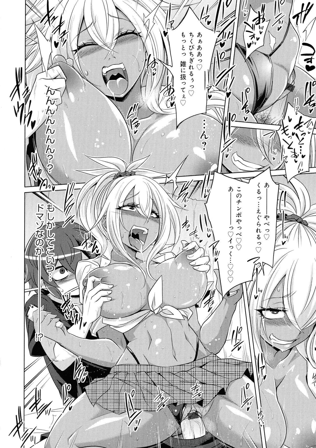 Mesudachi Anthology 125