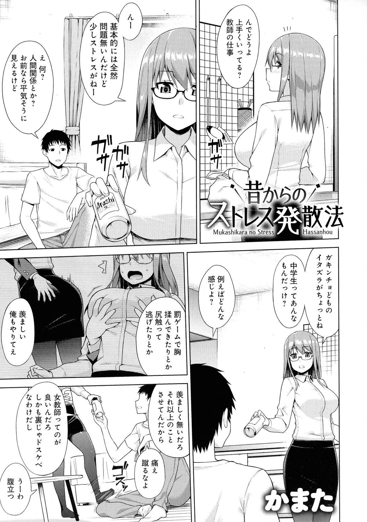 Mesudachi Anthology 130