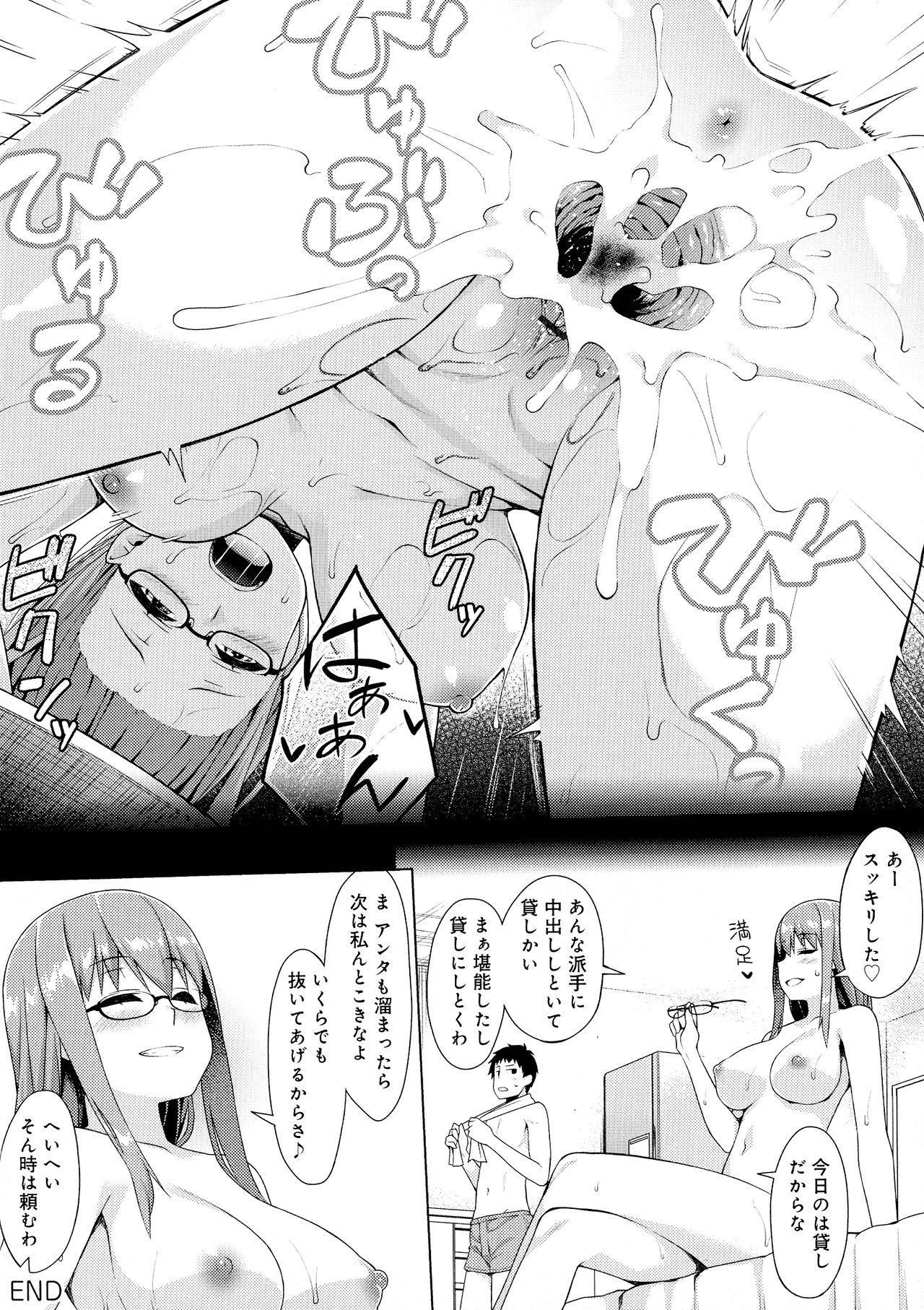Mesudachi Anthology 137