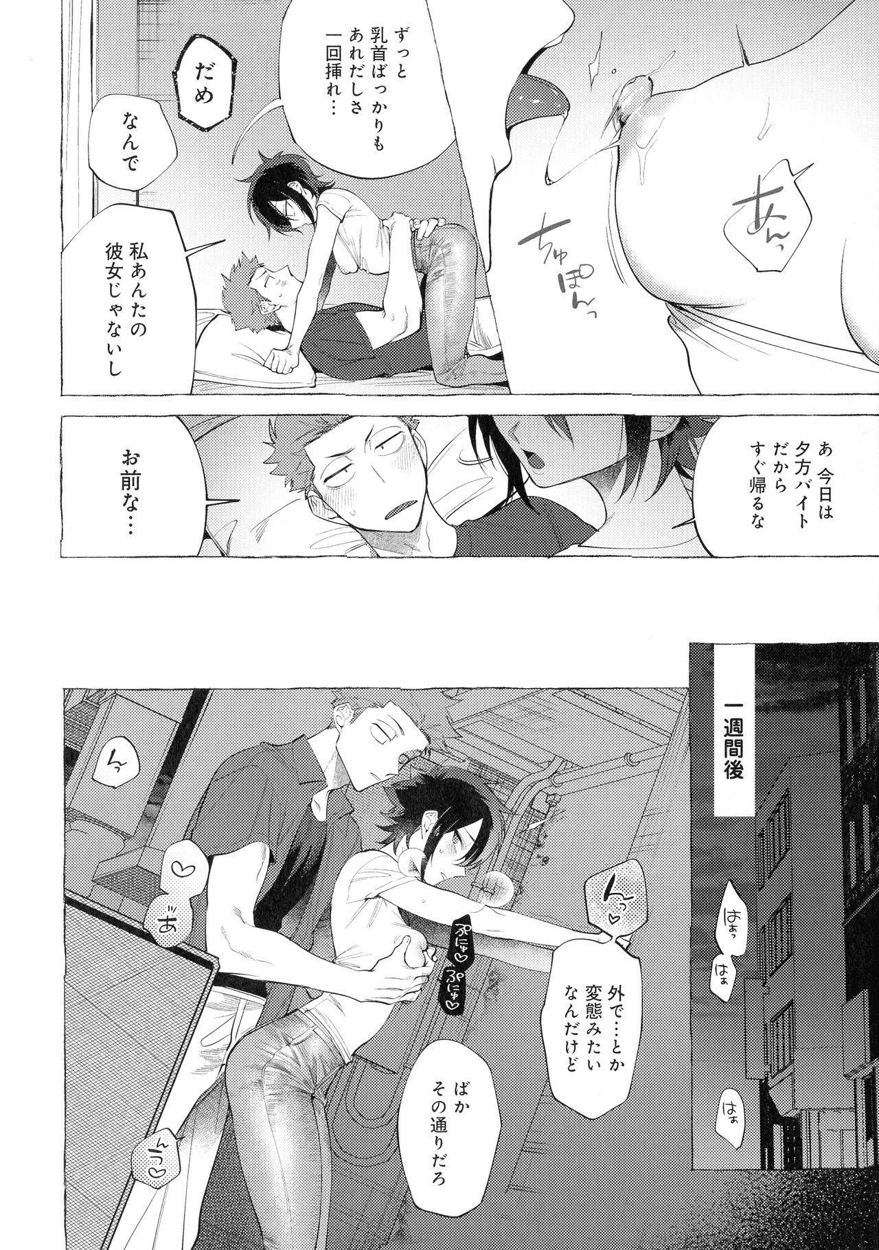 Mesudachi Anthology 160