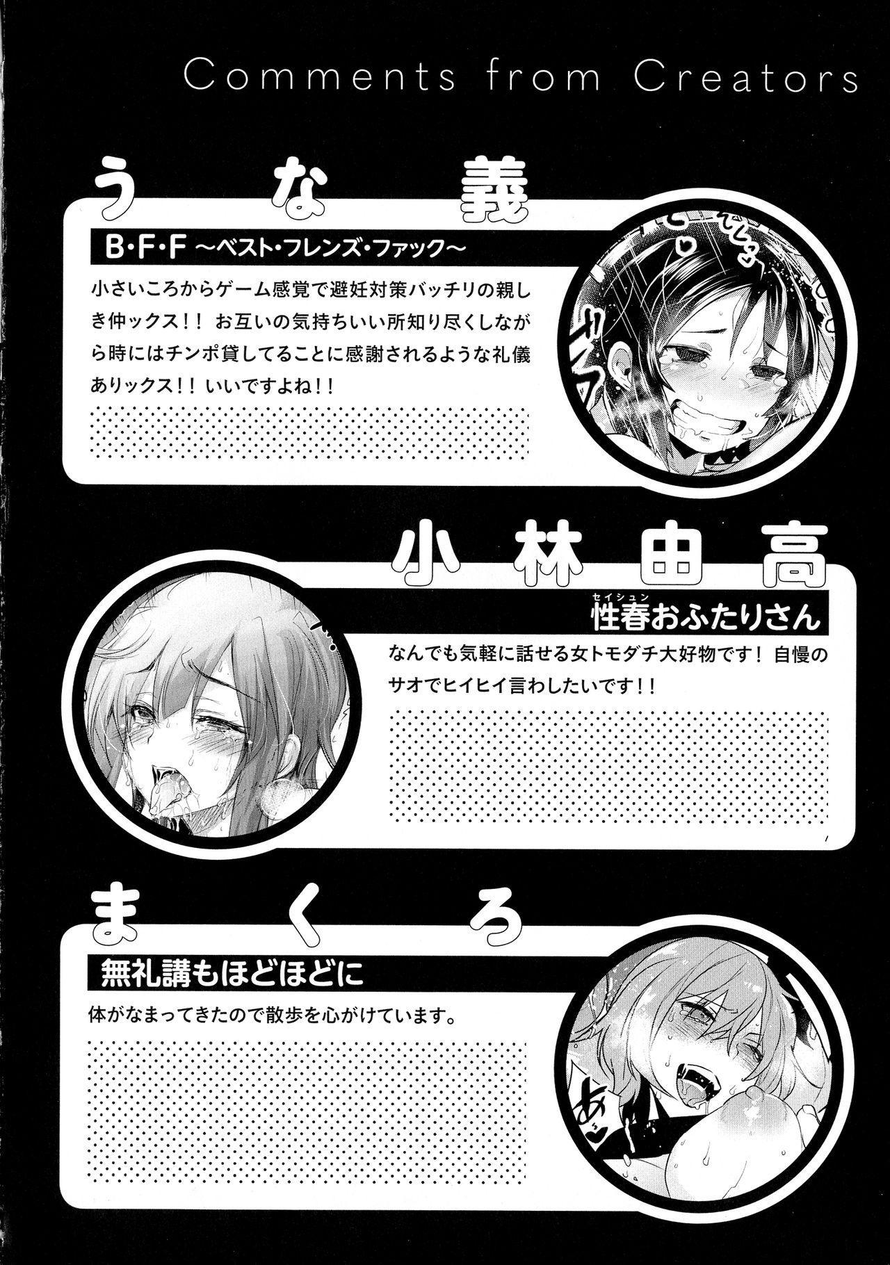 Mesudachi Anthology 176