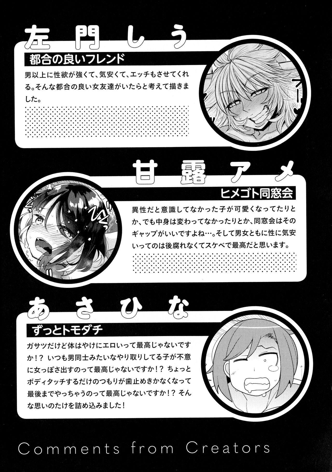 Mesudachi Anthology 177