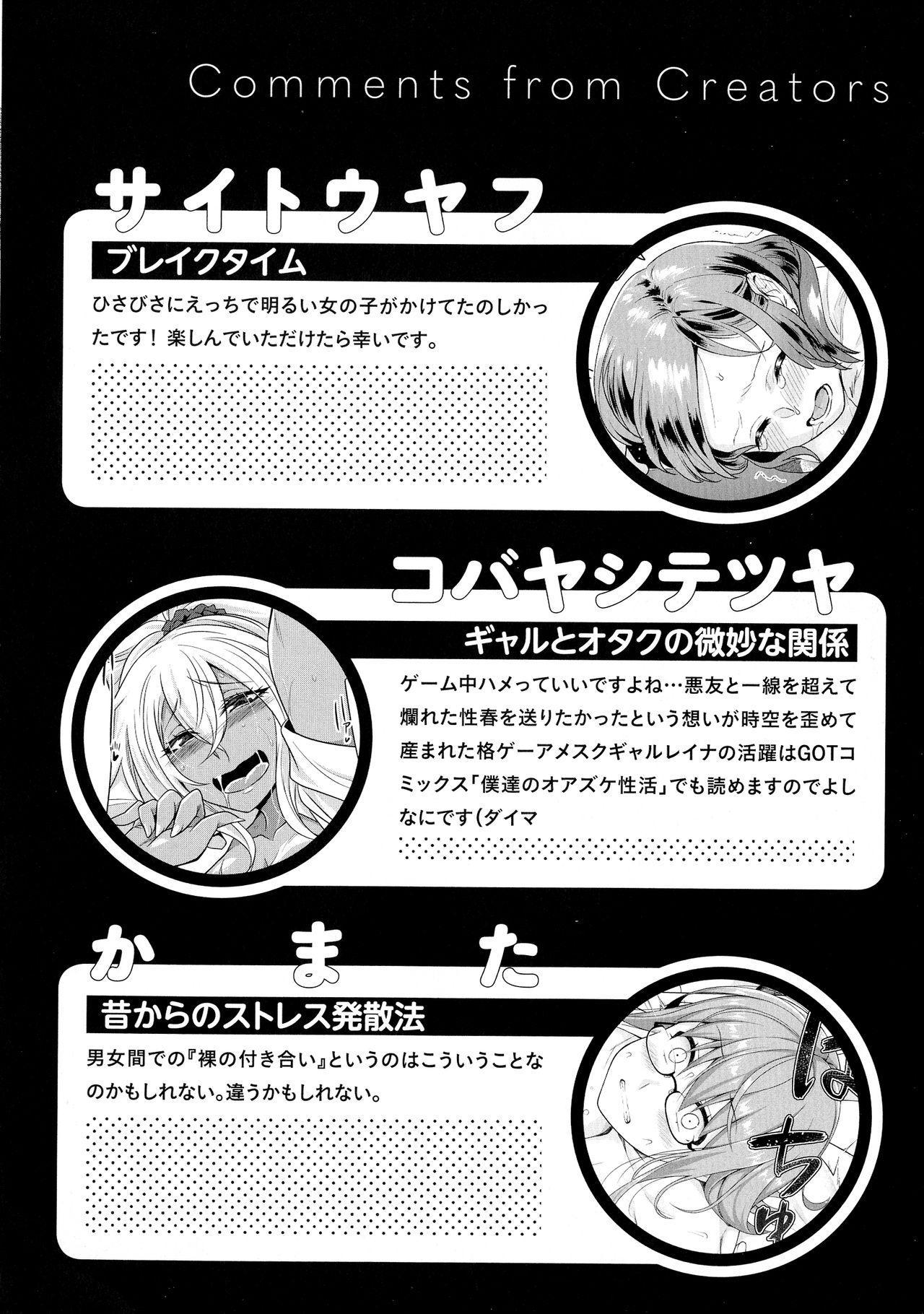 Mesudachi Anthology 178