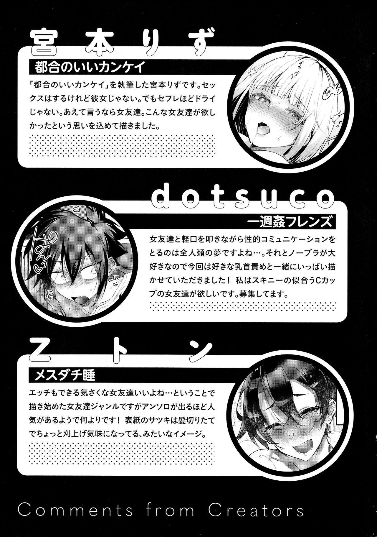 Mesudachi Anthology 179