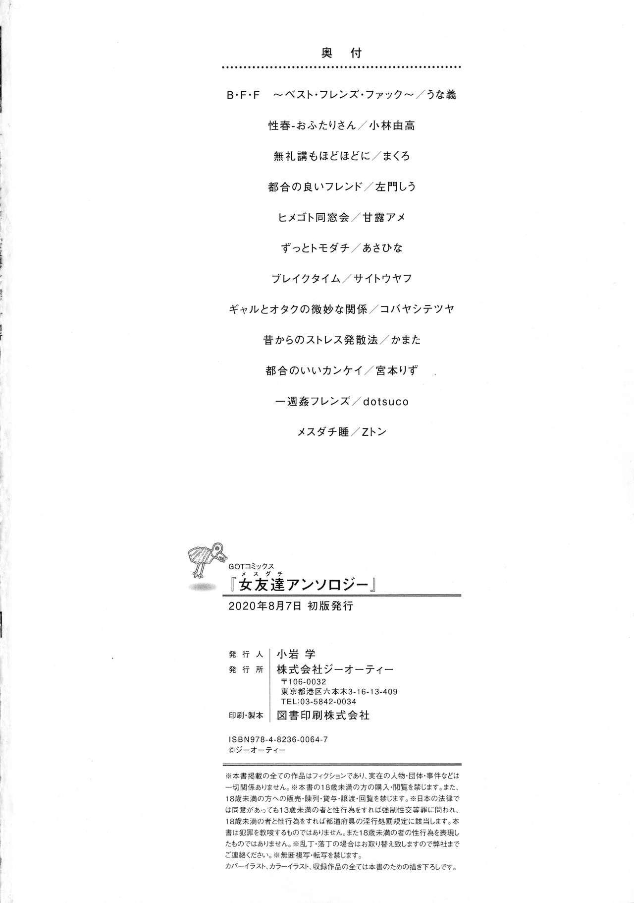 Mesudachi Anthology 180