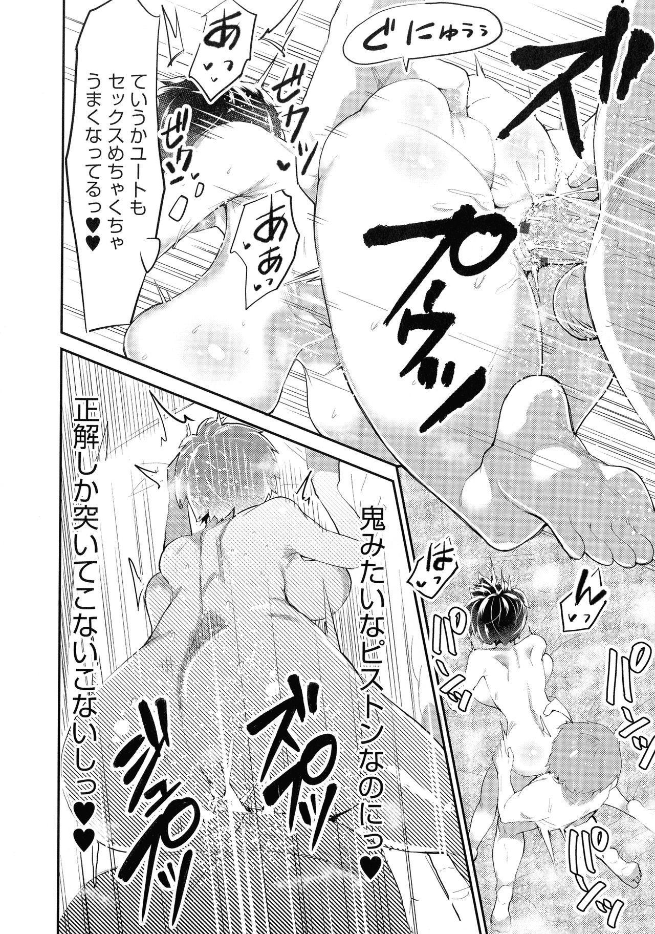 Mesudachi Anthology 19