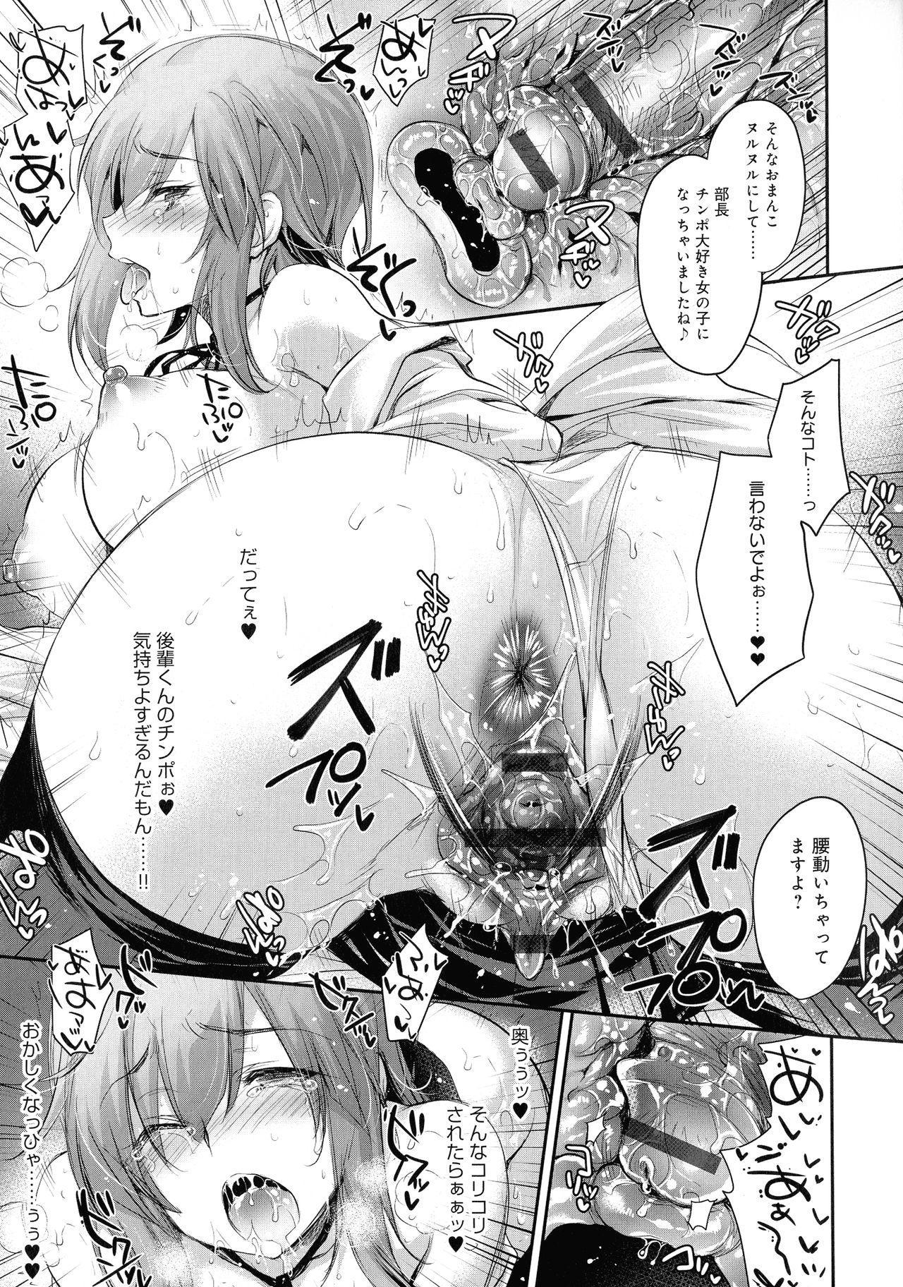 Mesudachi Anthology 36