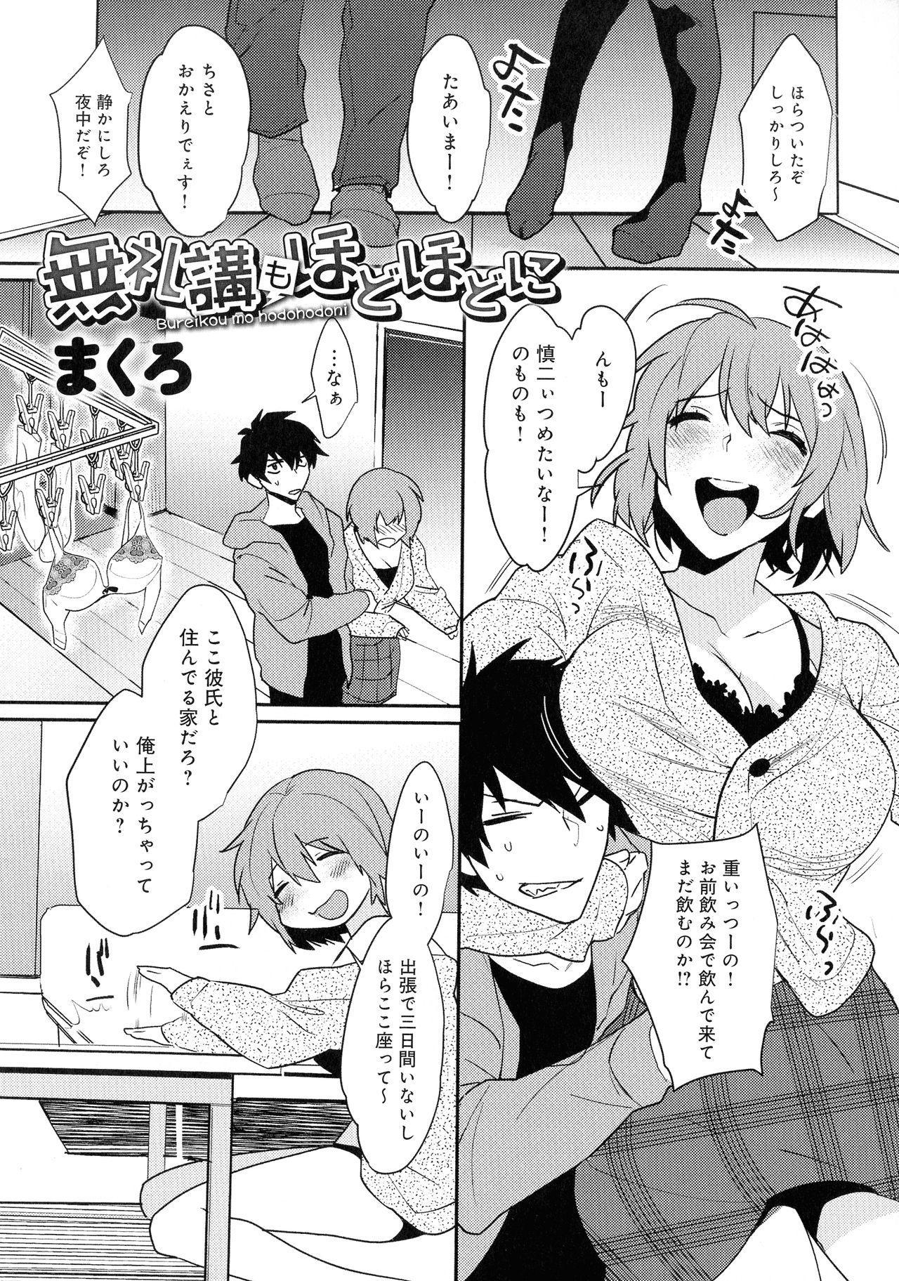 Mesudachi Anthology 40