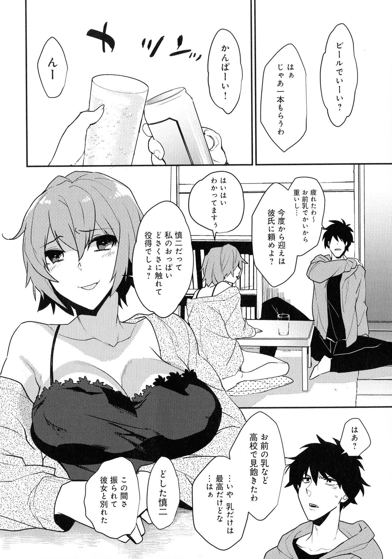 Mesudachi Anthology 41