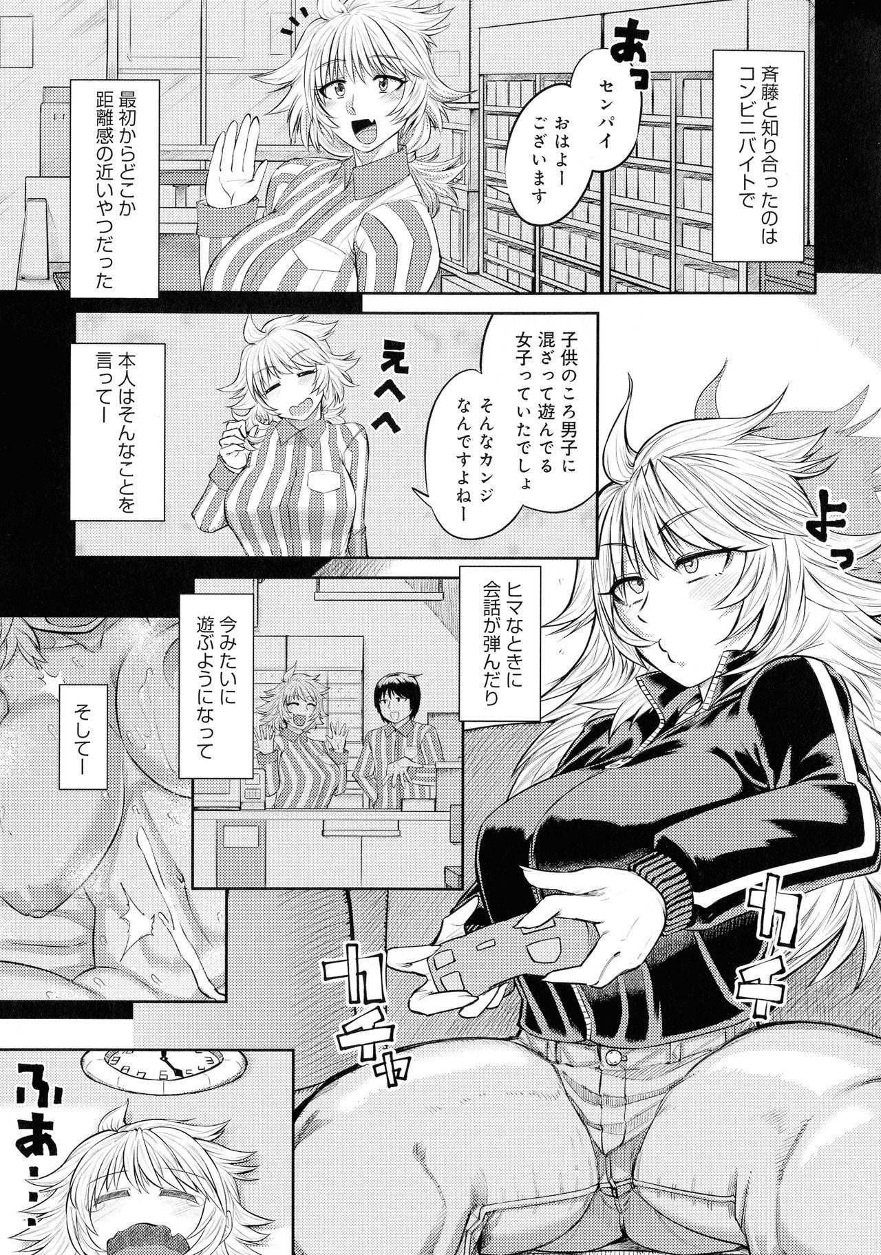 Mesudachi Anthology 60