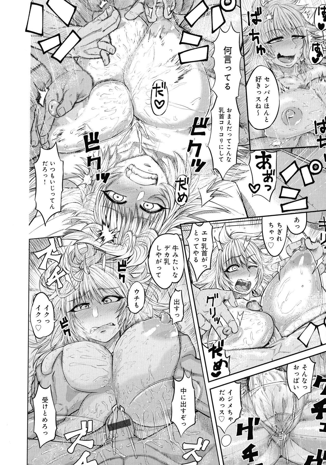 Mesudachi Anthology 67