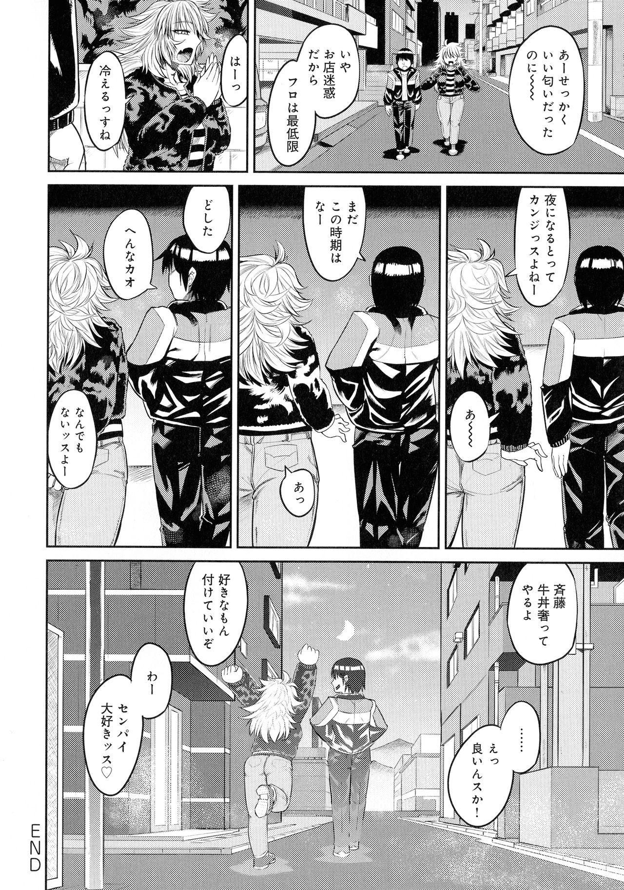 Mesudachi Anthology 77
