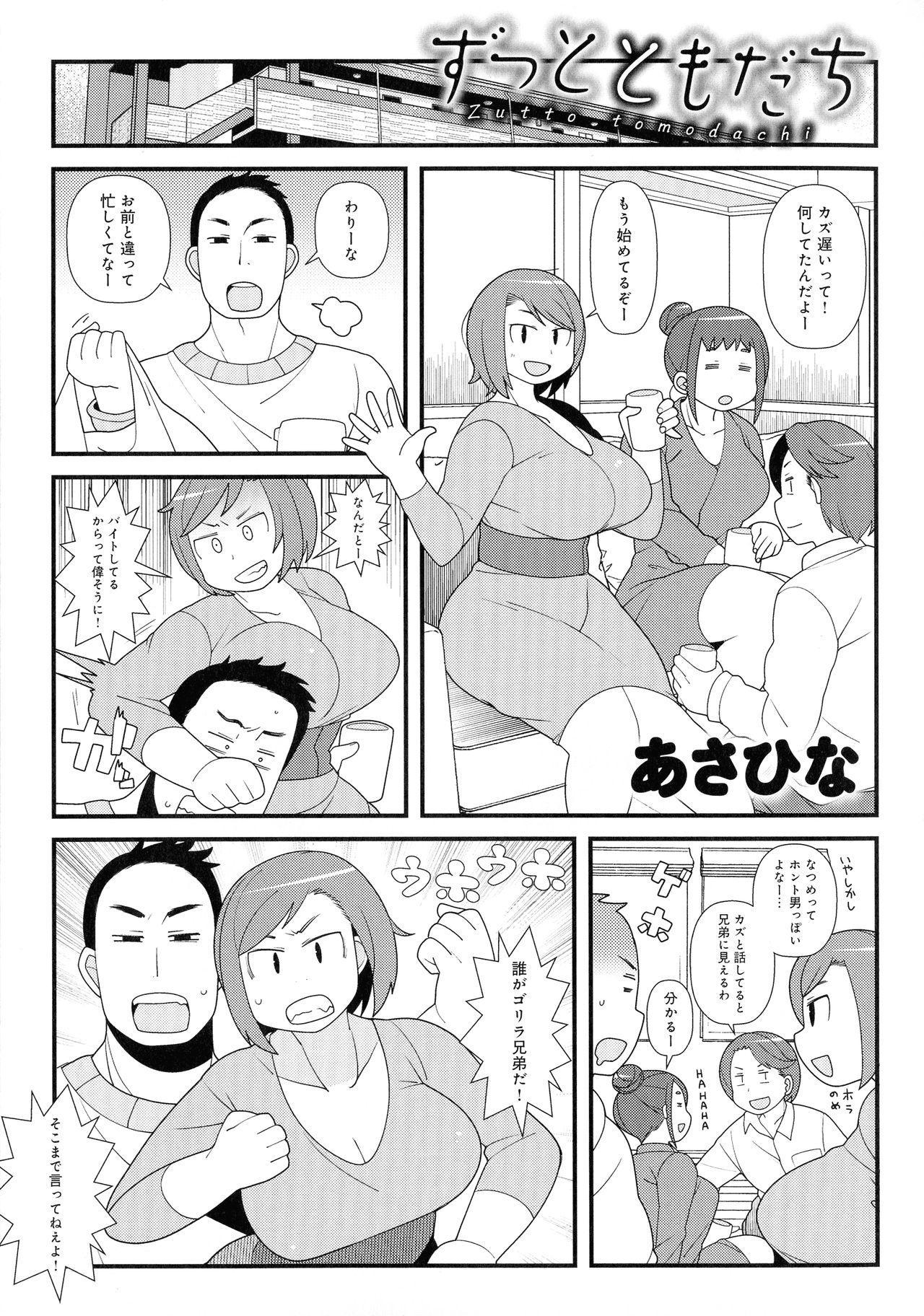 Mesudachi Anthology 94