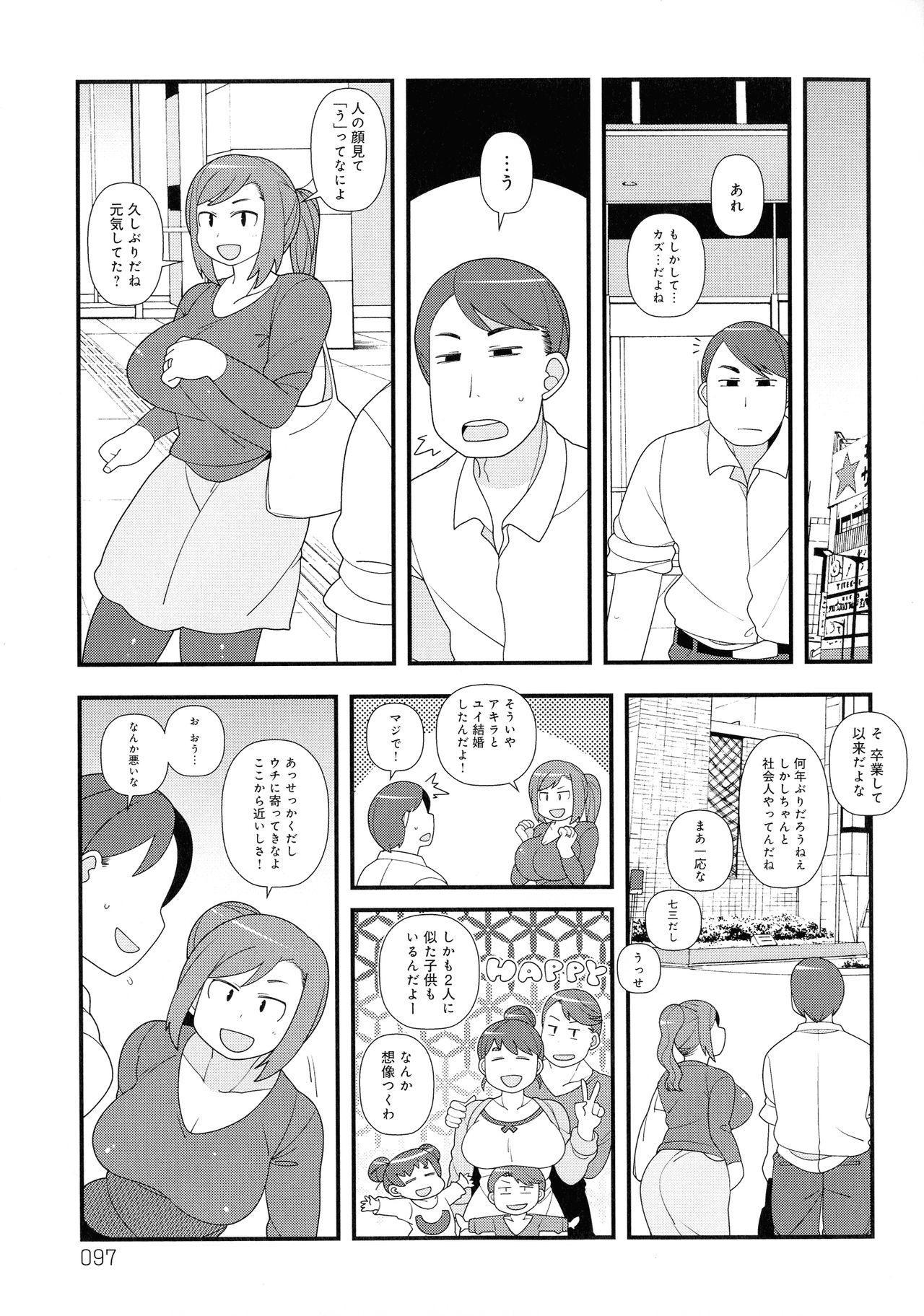 Mesudachi Anthology 98
