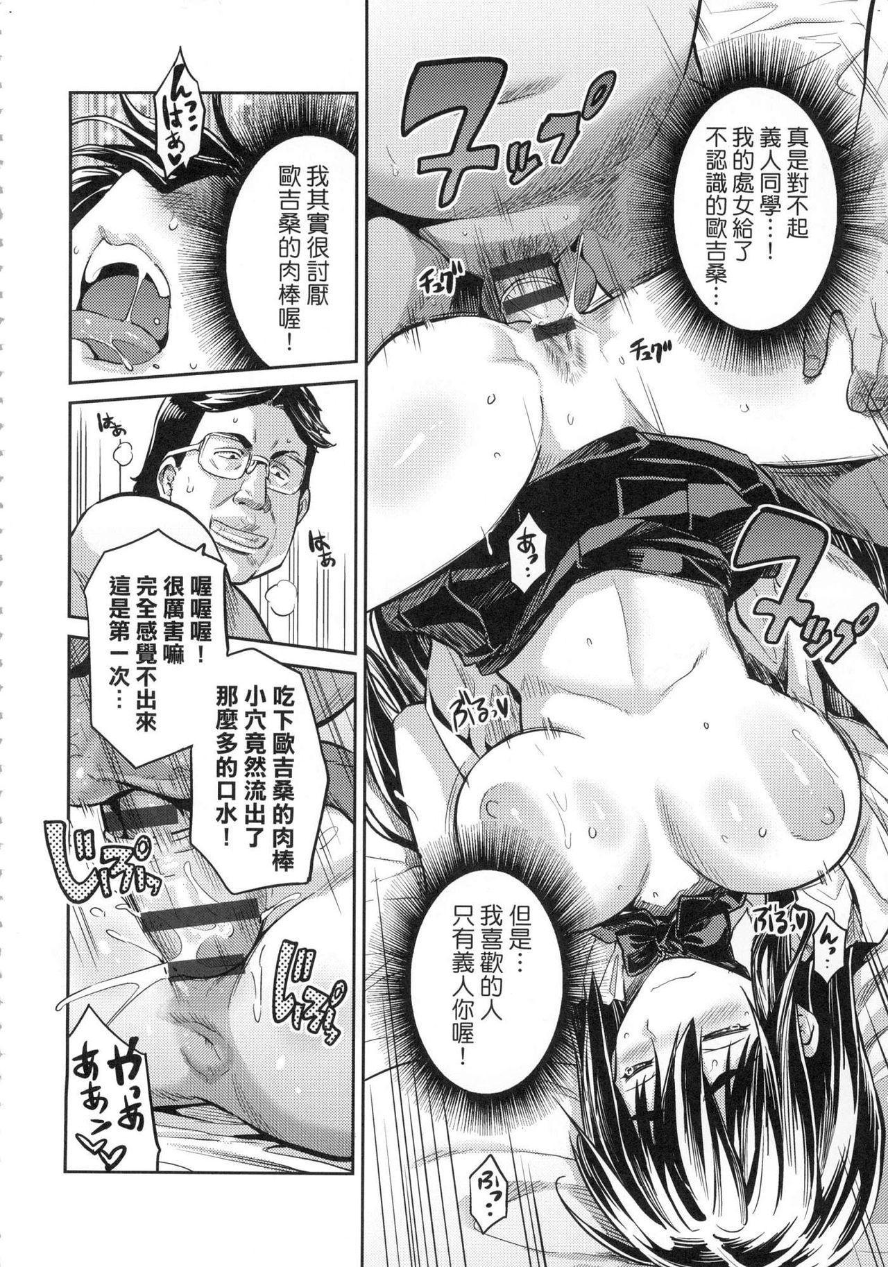 Kyousei Tanetsuke Express - Forced Seeding Express 141