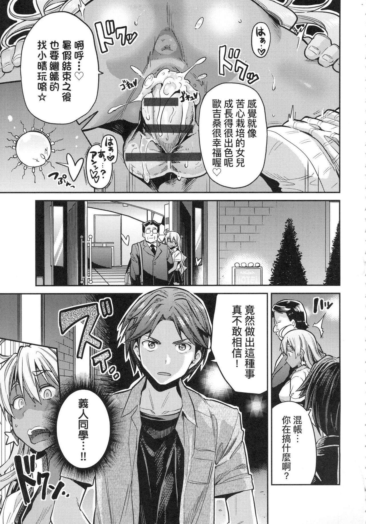 Kyousei Tanetsuke Express - Forced Seeding Express 154