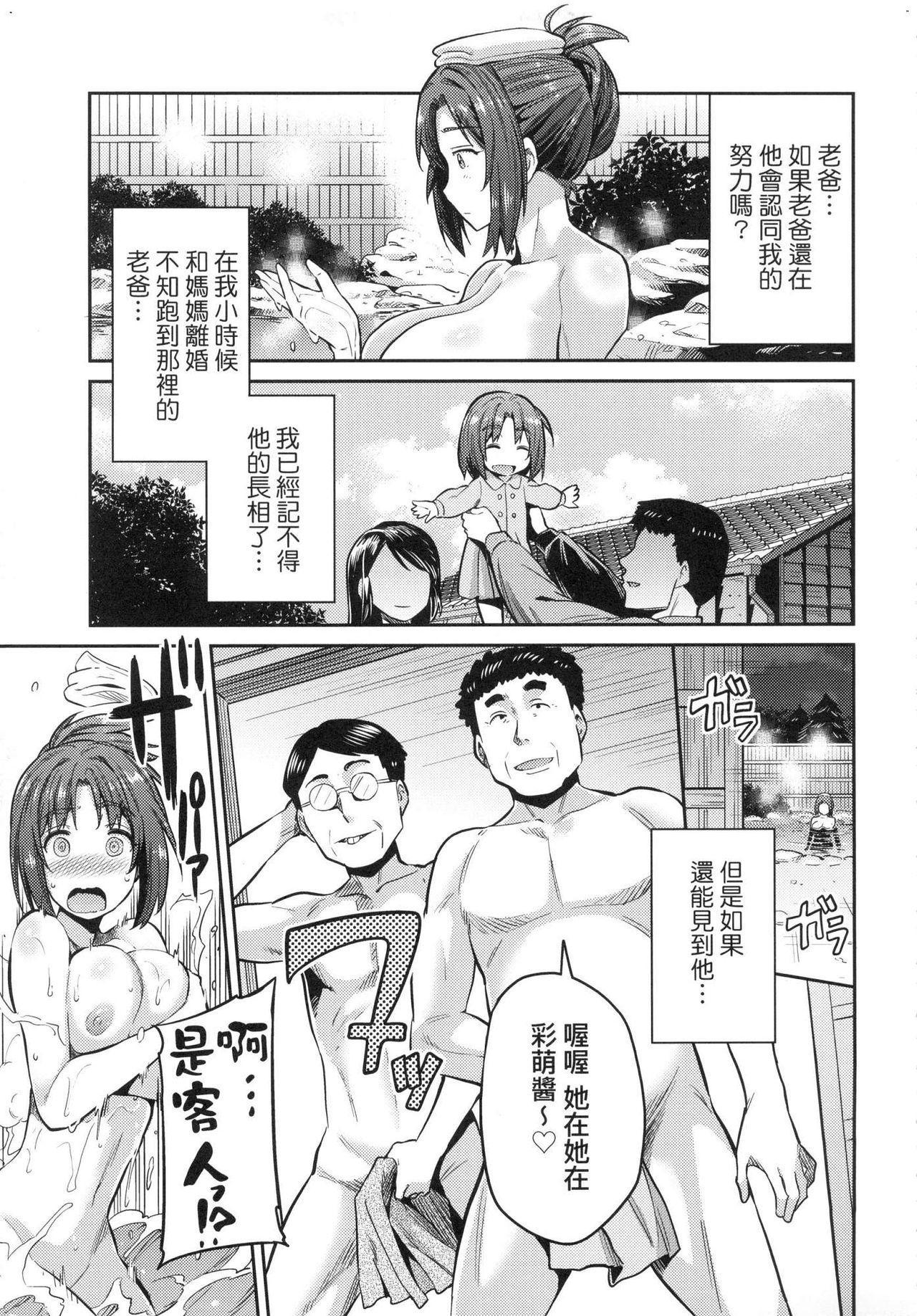 Kyousei Tanetsuke Express - Forced Seeding Express 160