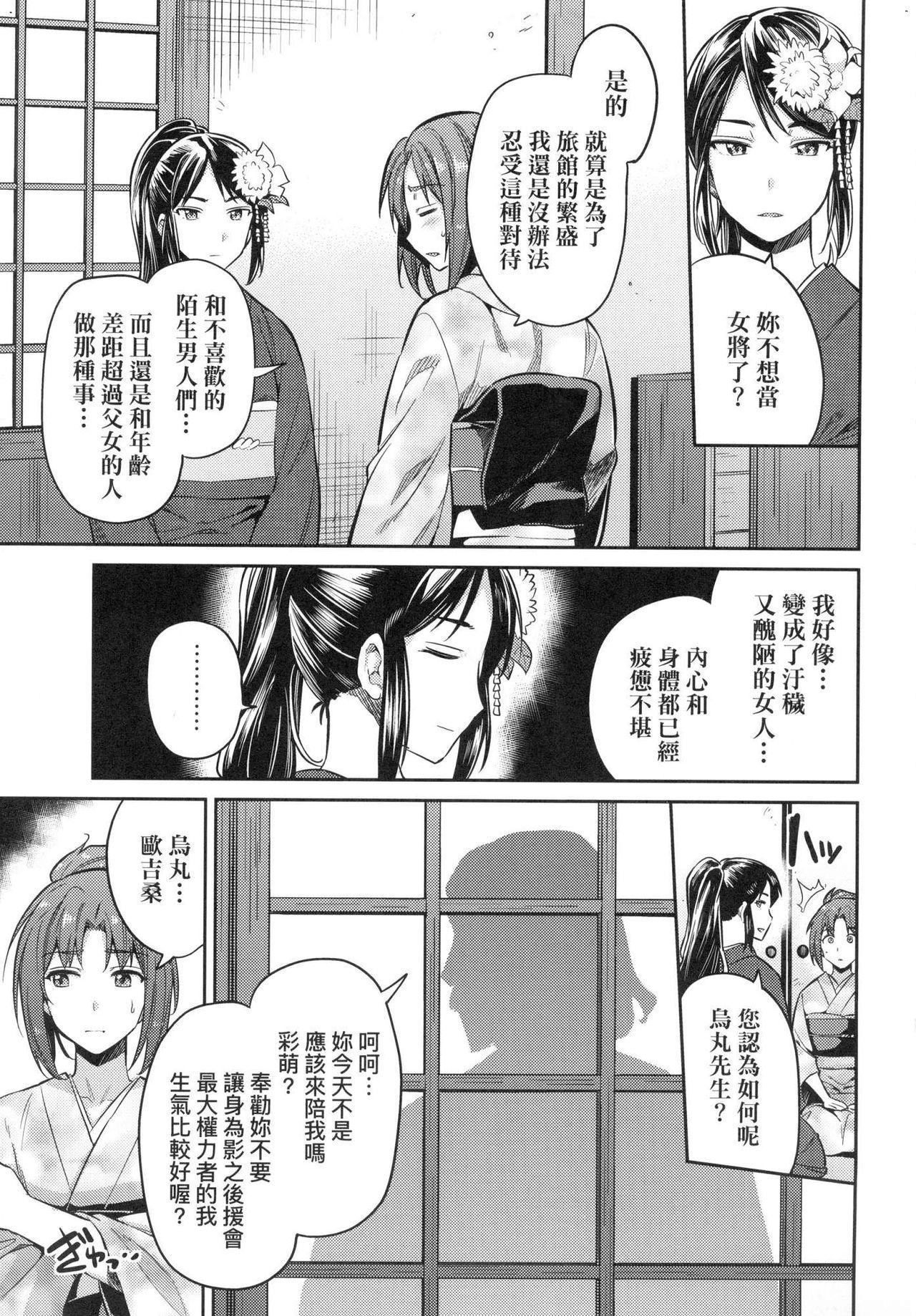 Kyousei Tanetsuke Express - Forced Seeding Express 178