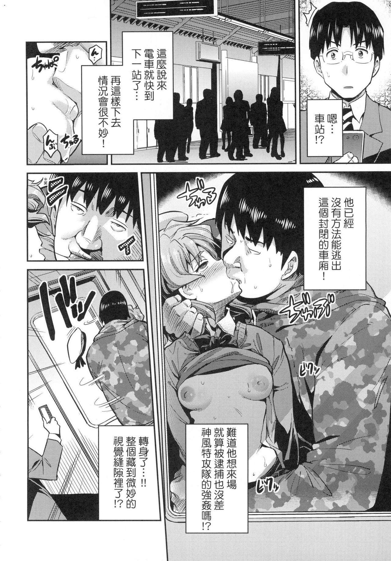 Kyousei Tanetsuke Express - Forced Seeding Express 17