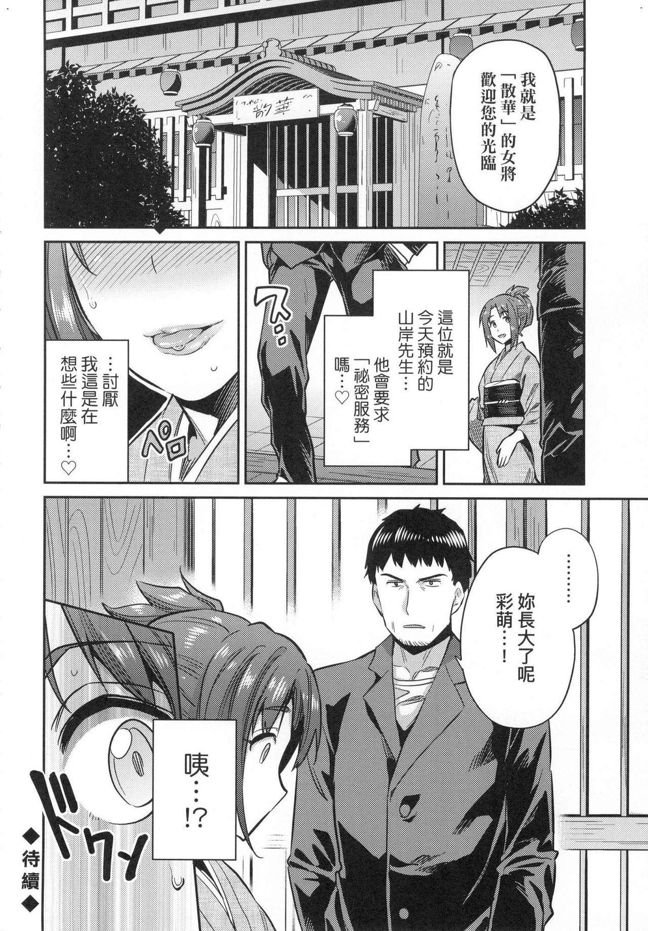 Kyousei Tanetsuke Express - Forced Seeding Express 193