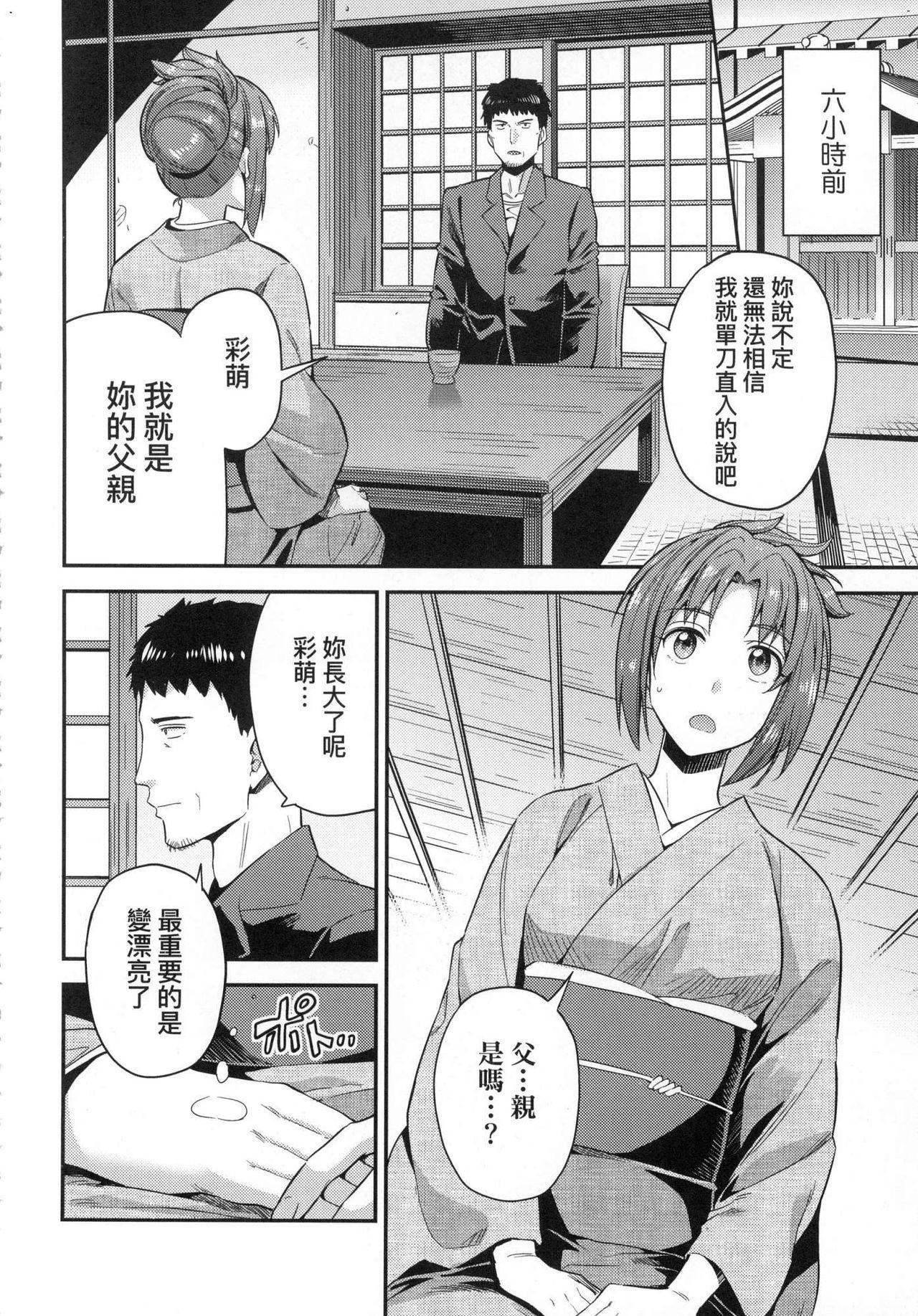 Kyousei Tanetsuke Express - Forced Seeding Express 195