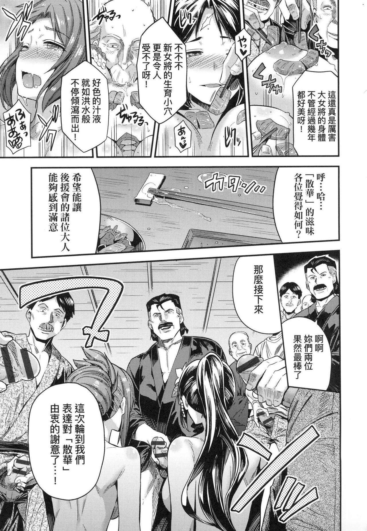 Kyousei Tanetsuke Express - Forced Seeding Express 202