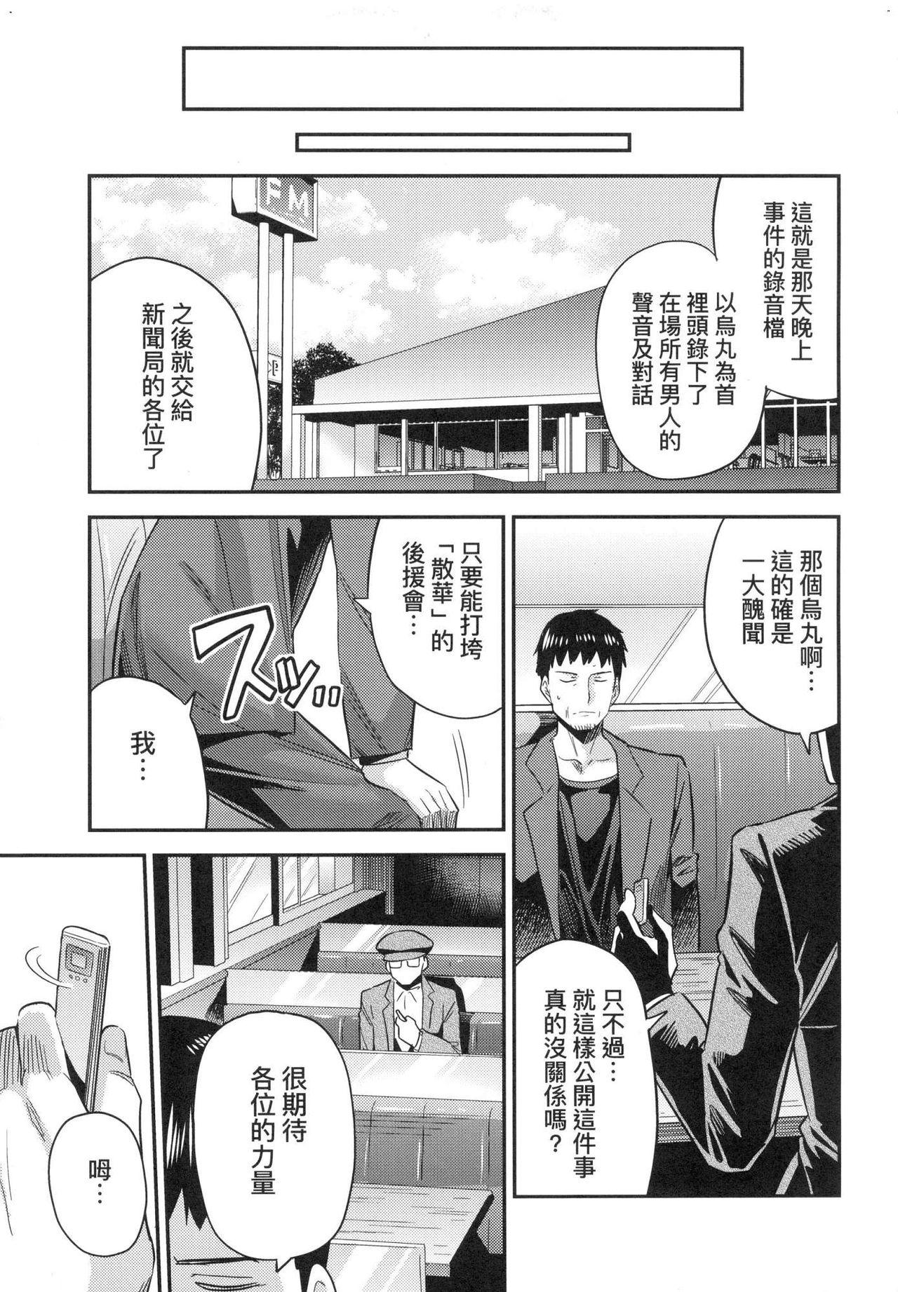 Kyousei Tanetsuke Express - Forced Seeding Express 214