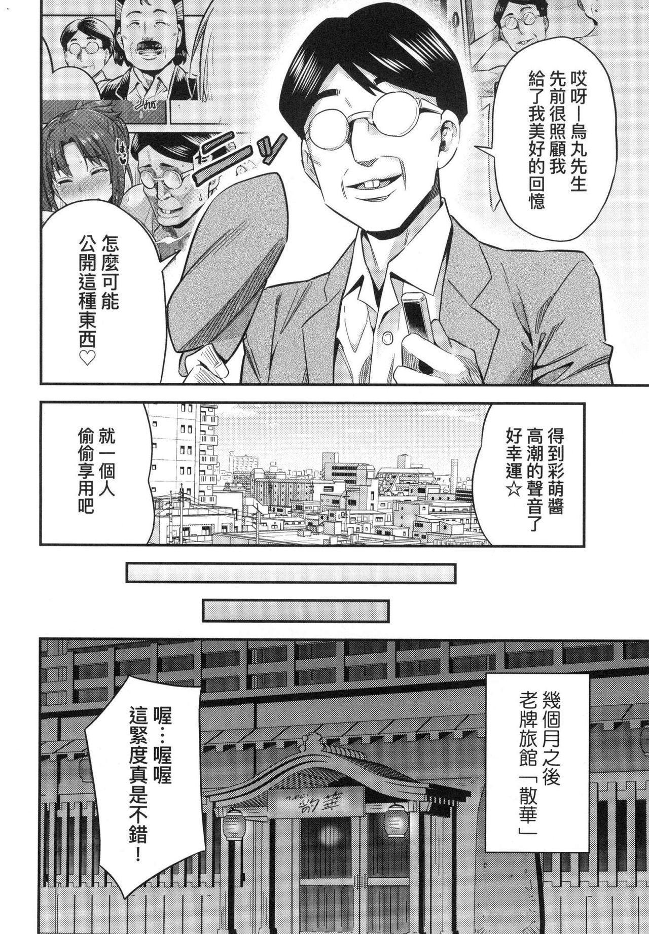 Kyousei Tanetsuke Express - Forced Seeding Express 215