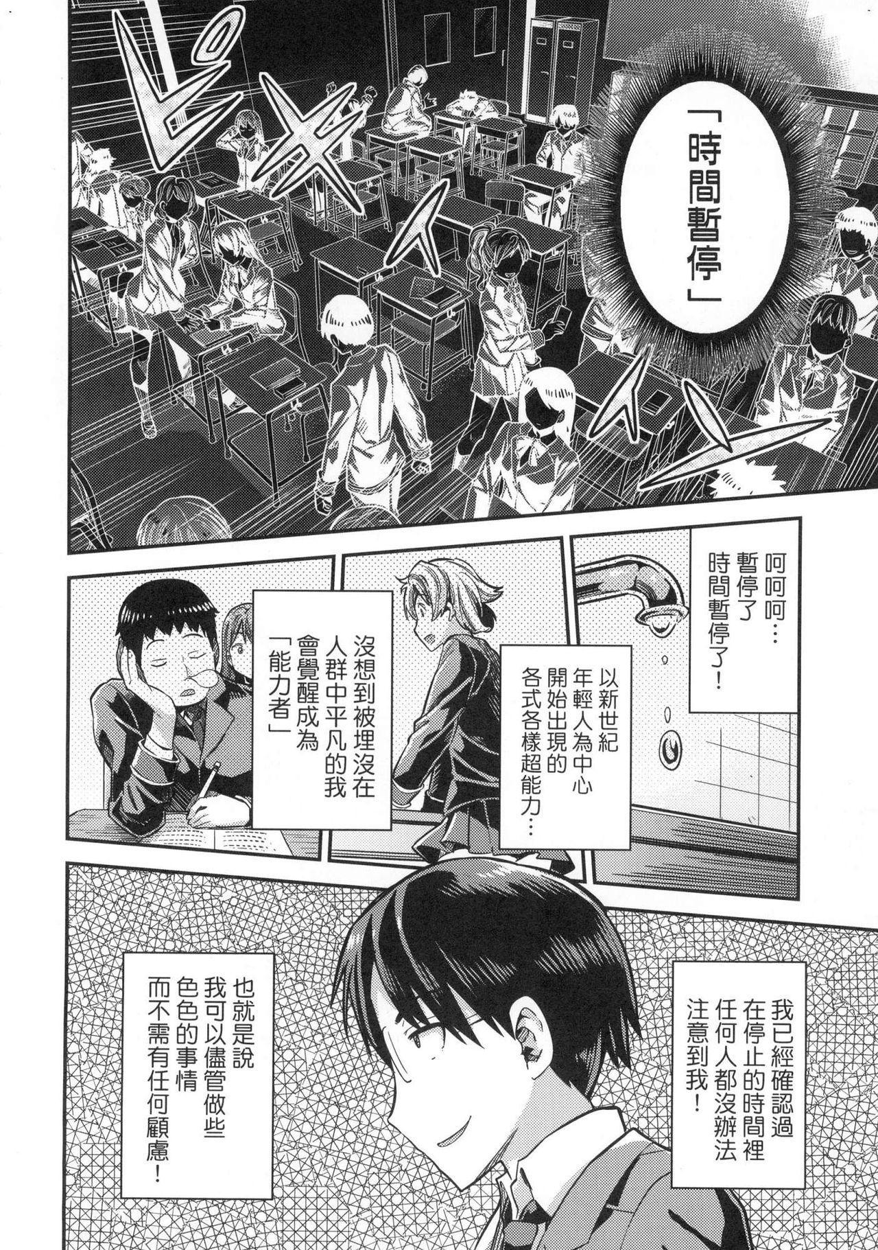 Kyousei Tanetsuke Express - Forced Seeding Express 29
