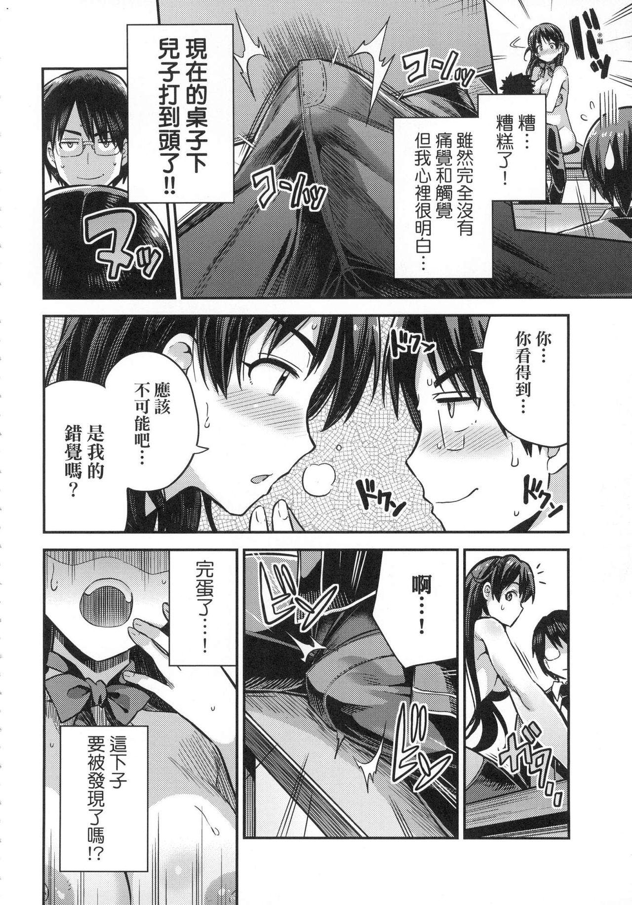 Kyousei Tanetsuke Express - Forced Seeding Express 33