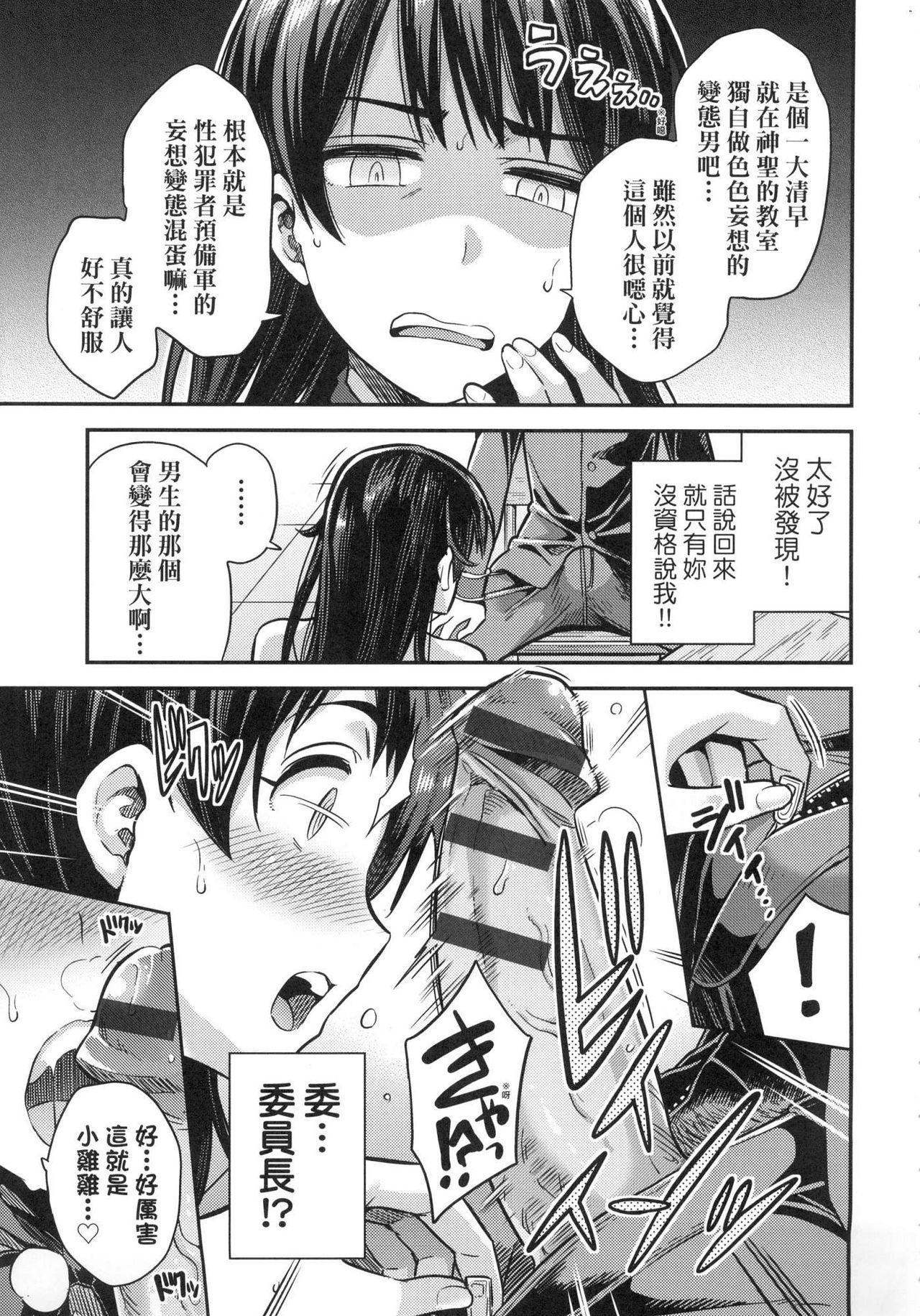 Kyousei Tanetsuke Express - Forced Seeding Express 34