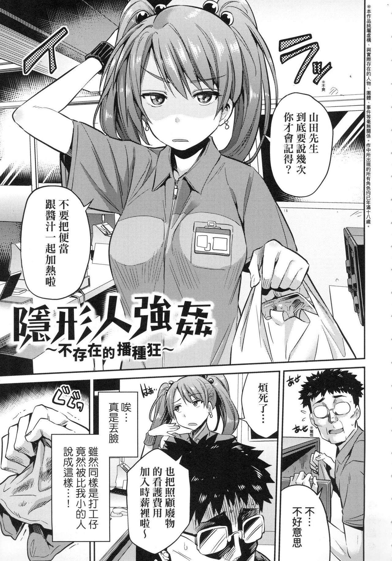 Kyousei Tanetsuke Express - Forced Seeding Express 48
