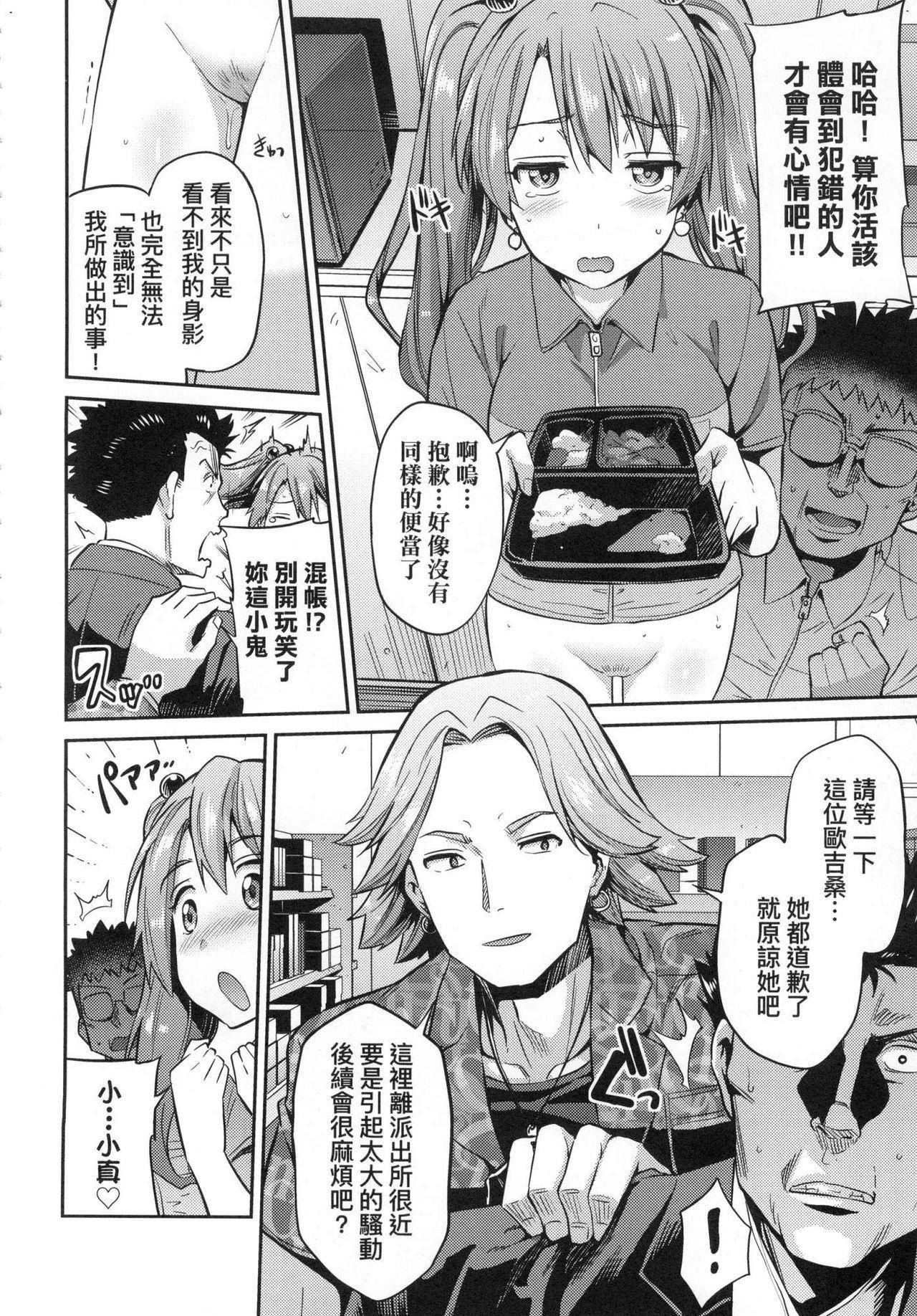 Kyousei Tanetsuke Express - Forced Seeding Express 55