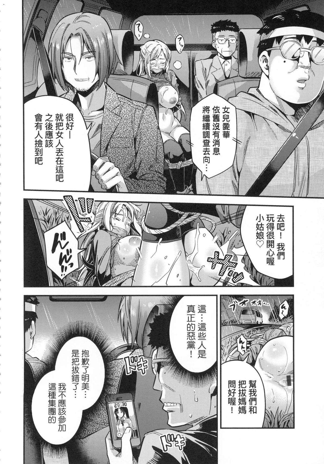 Kyousei Tanetsuke Express - Forced Seeding Express 69