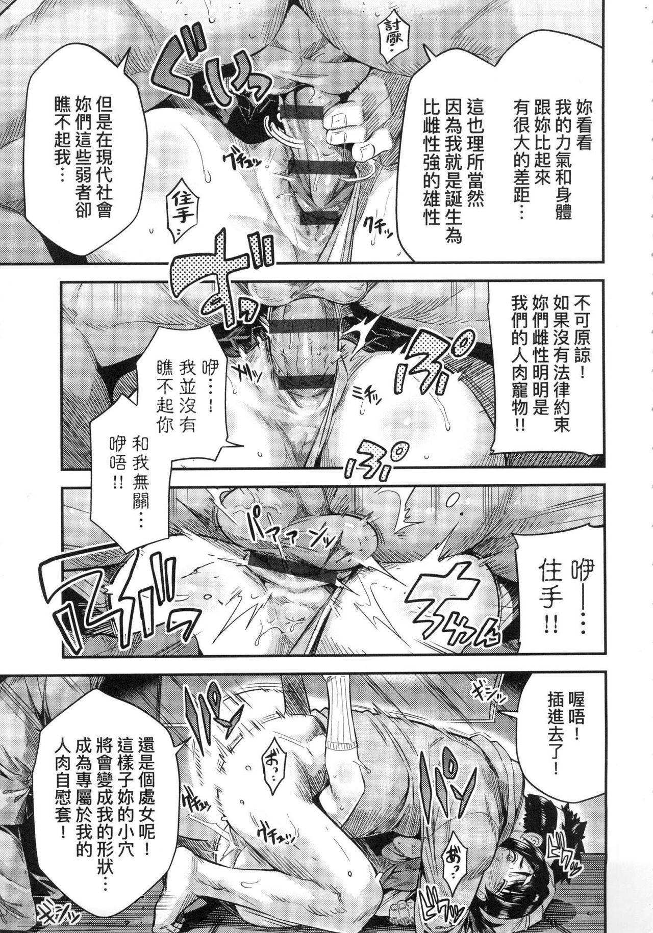 Kyousei Tanetsuke Express - Forced Seeding Express 76