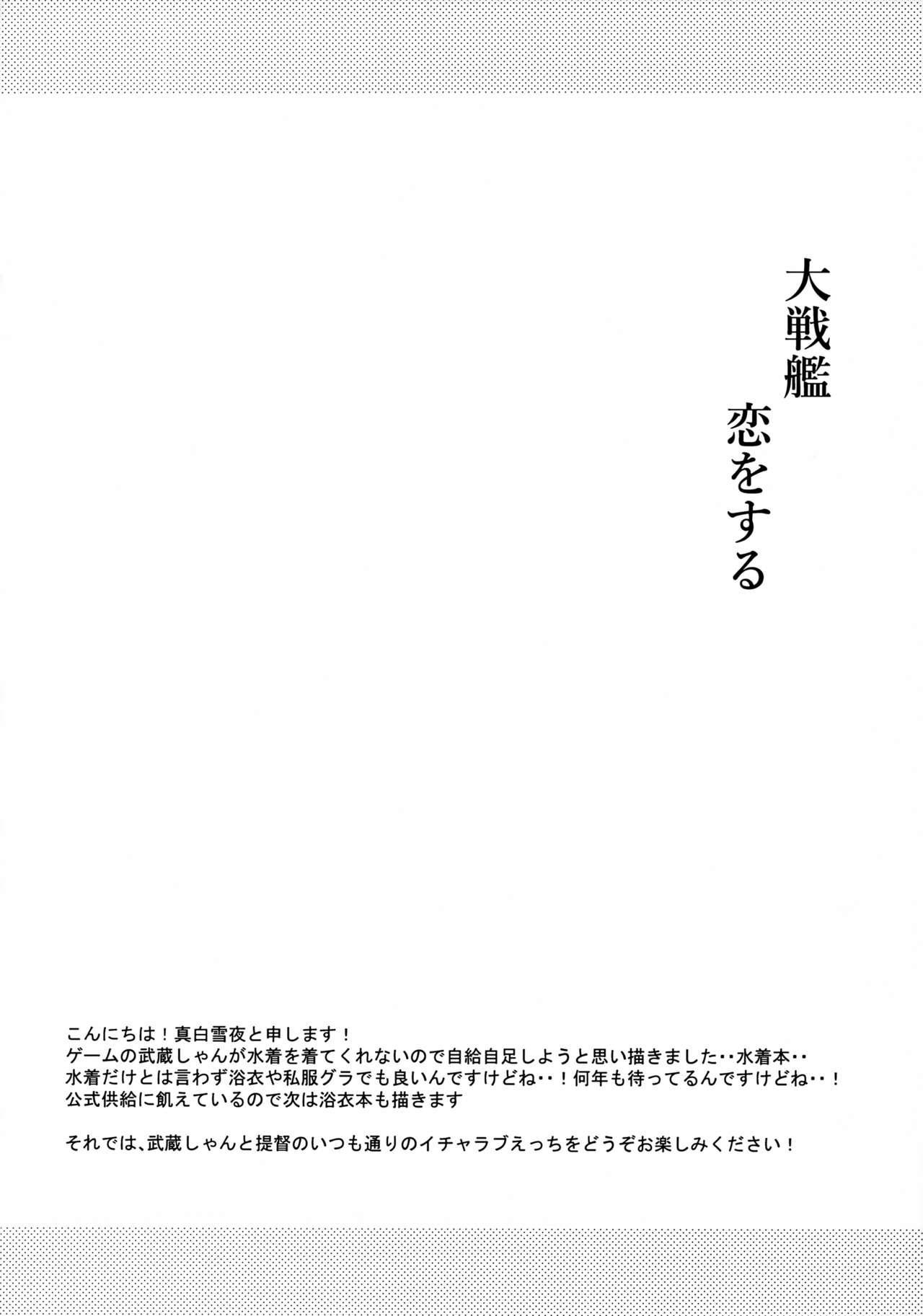 Daisenkan Koi o Suru Kawaii Mizugi to Musashi-san 2
