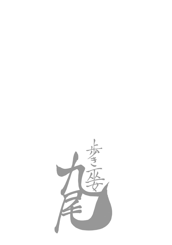 Aruki Miko Kyuubi Ch. 1-7 28