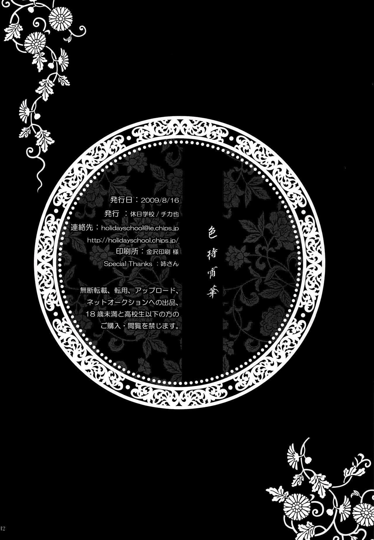 Iromatsuyoibana | Sensual night flower 40