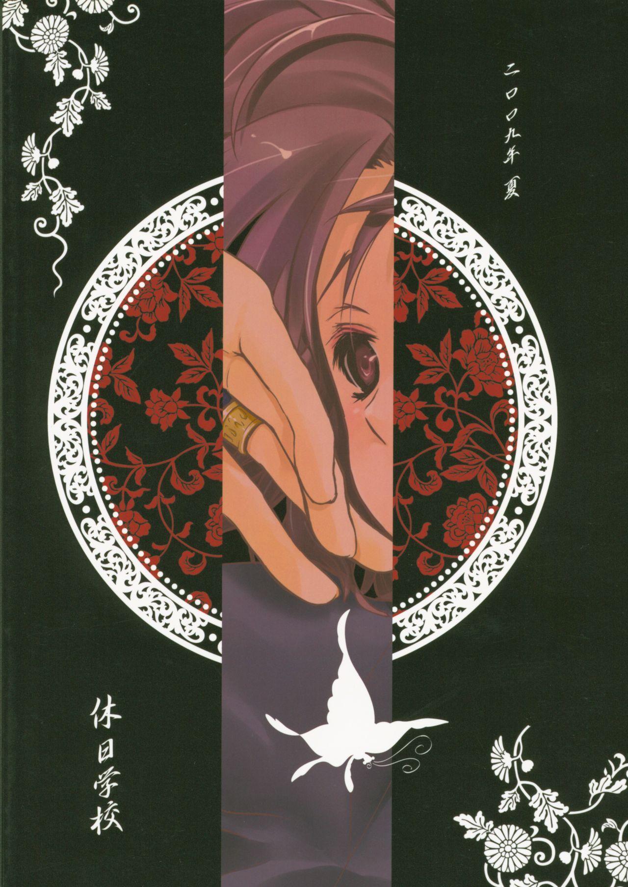 Iromatsuyoibana | Sensual night flower 41