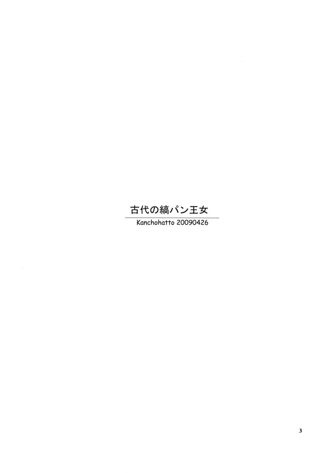 Kodai no Shima Pan Oujo 1