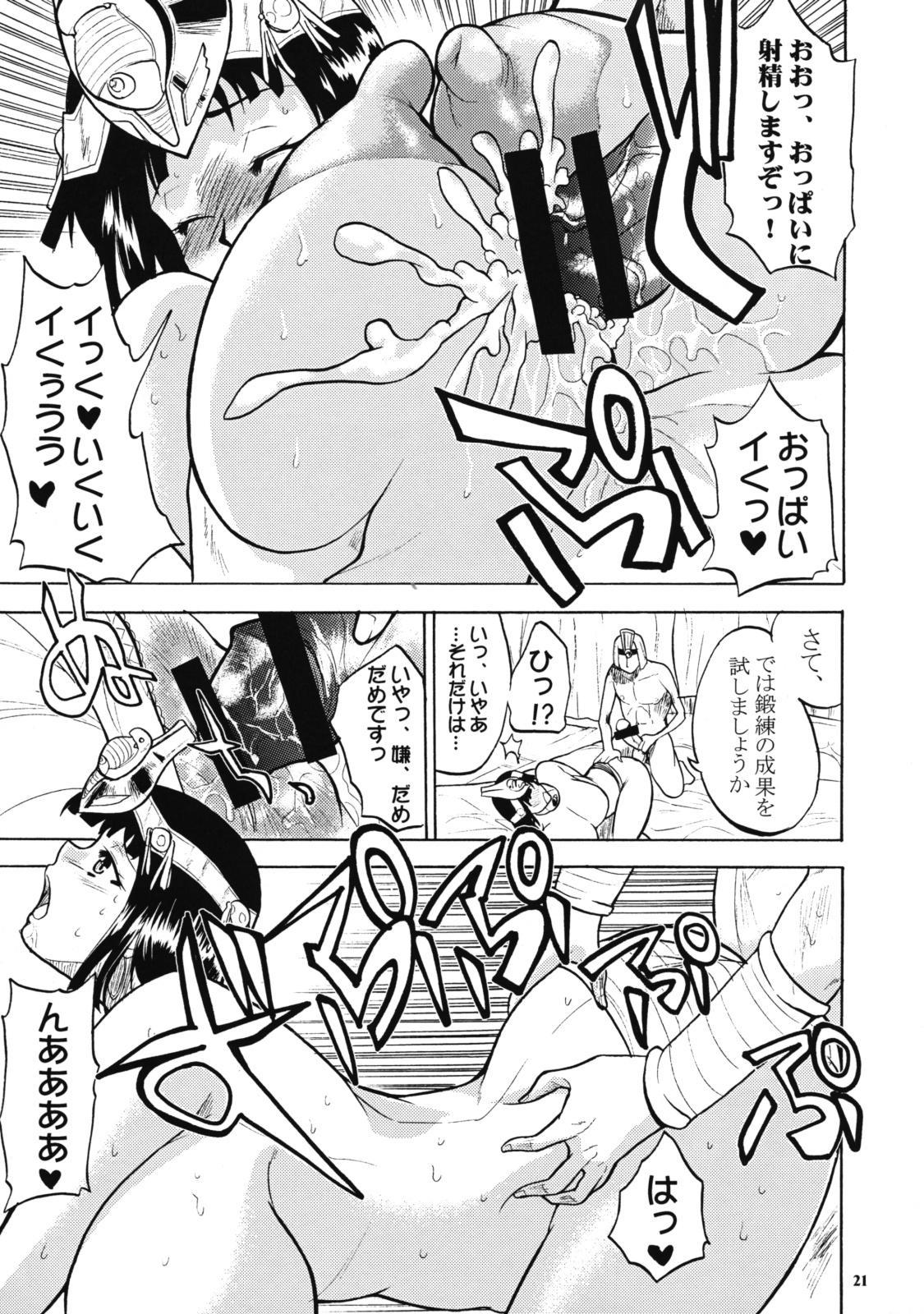 Kodai no Shima Pan Oujo 19