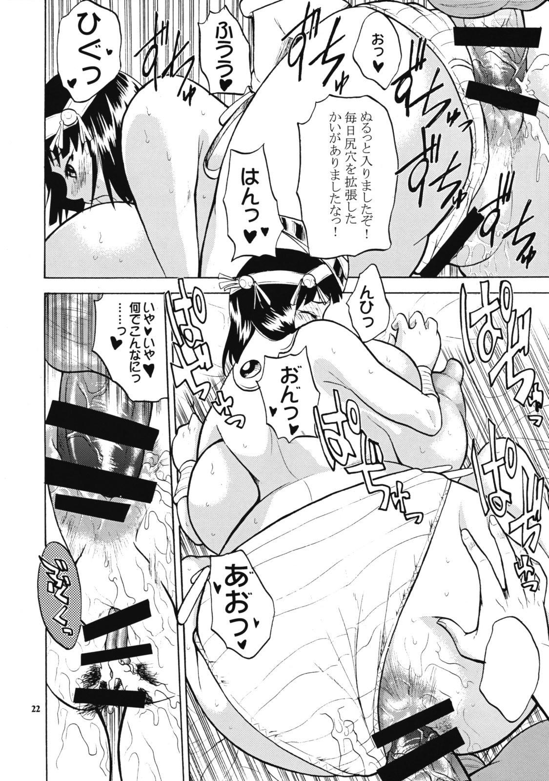 Kodai no Shima Pan Oujo 20