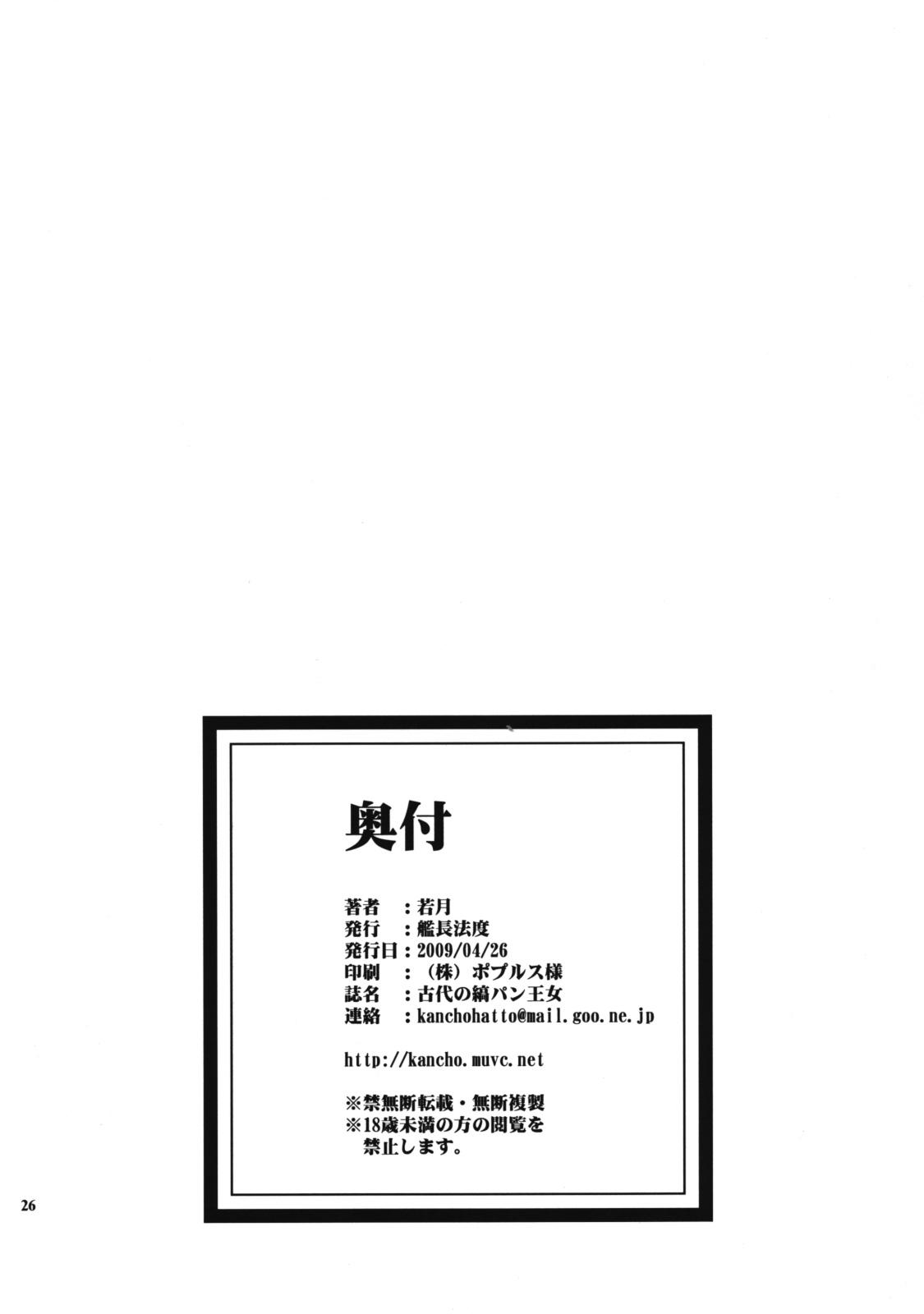 Kodai no Shima Pan Oujo 24