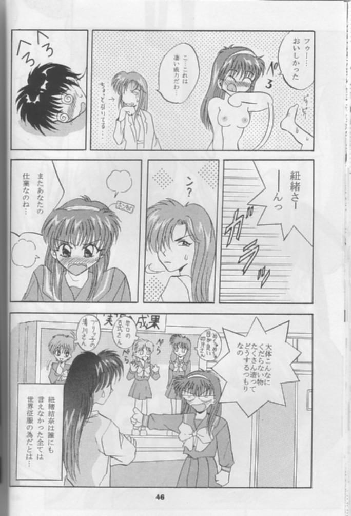 Mousou Theater 8 45