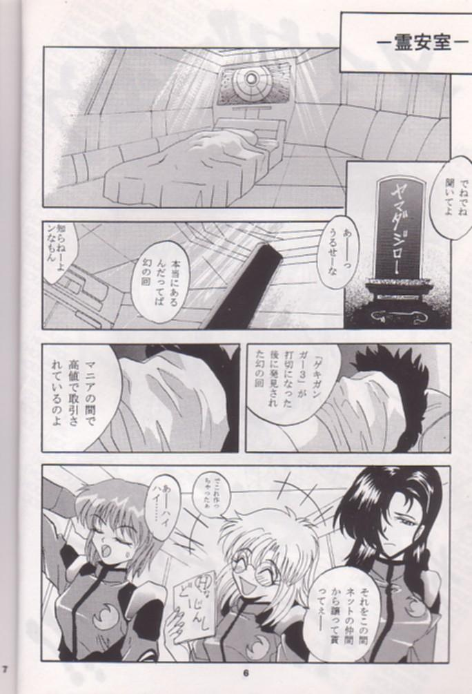 Mousou Theater 8 5