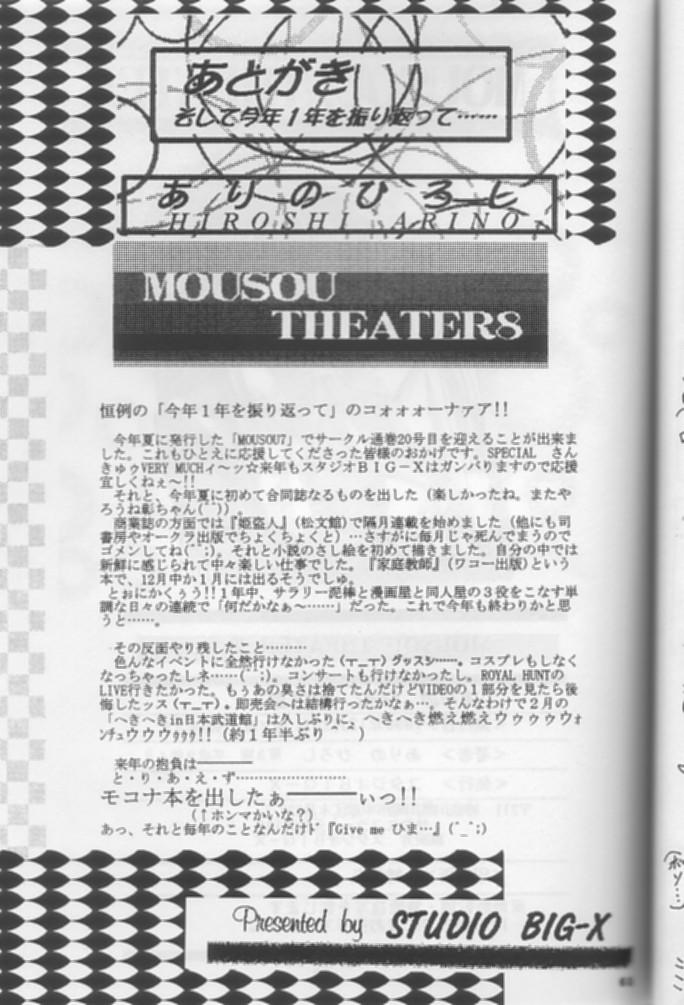 Mousou Theater 8 64